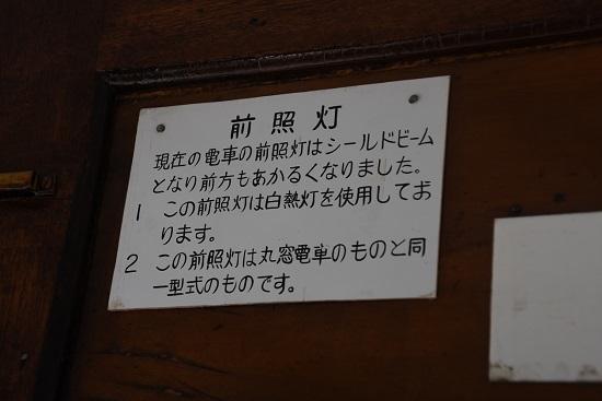 2021年3月28日 上田電鉄 5250形 前照灯