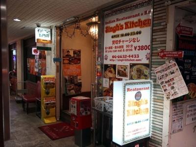 20210409 Singhs Kitchen