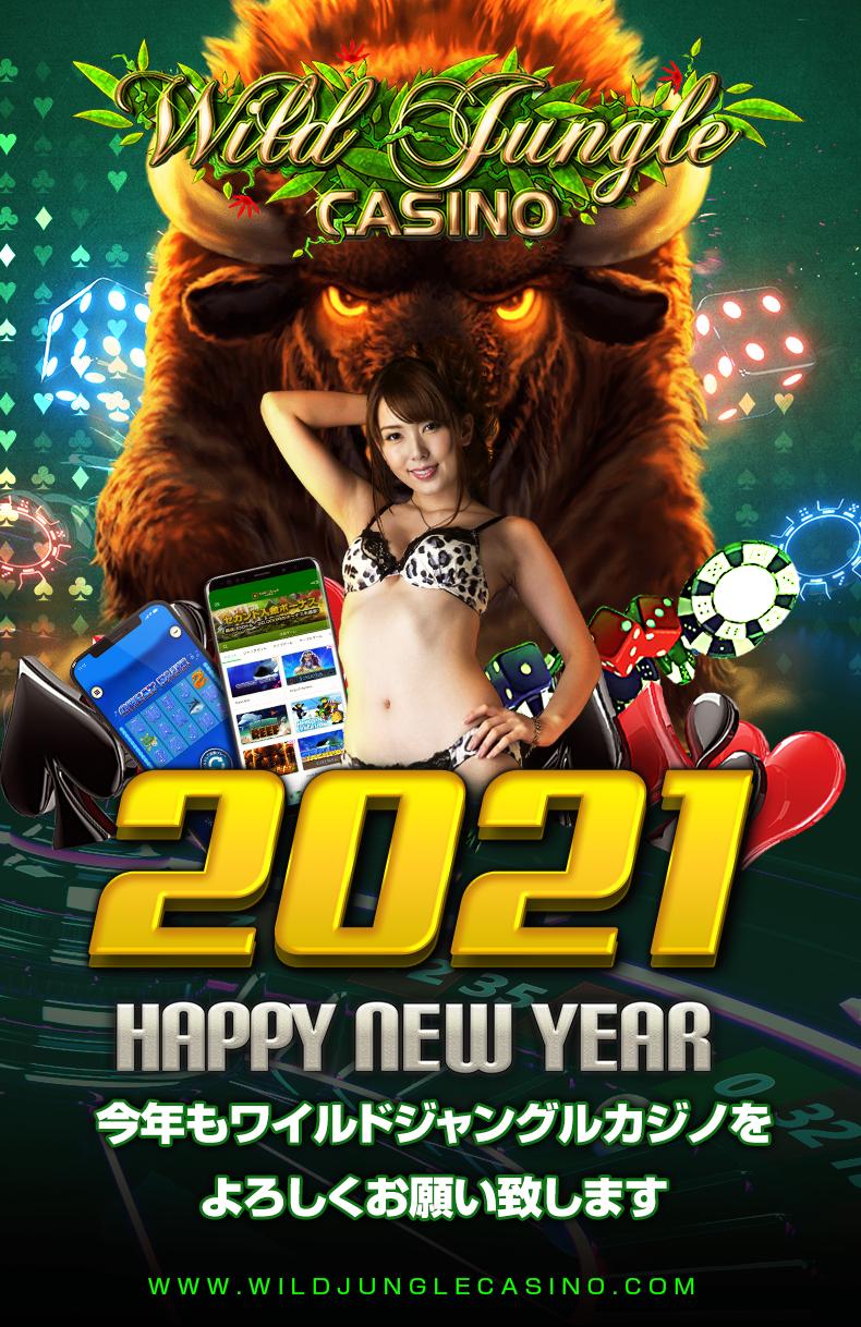 WJ年賀状2021