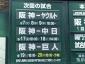 甲子園210907