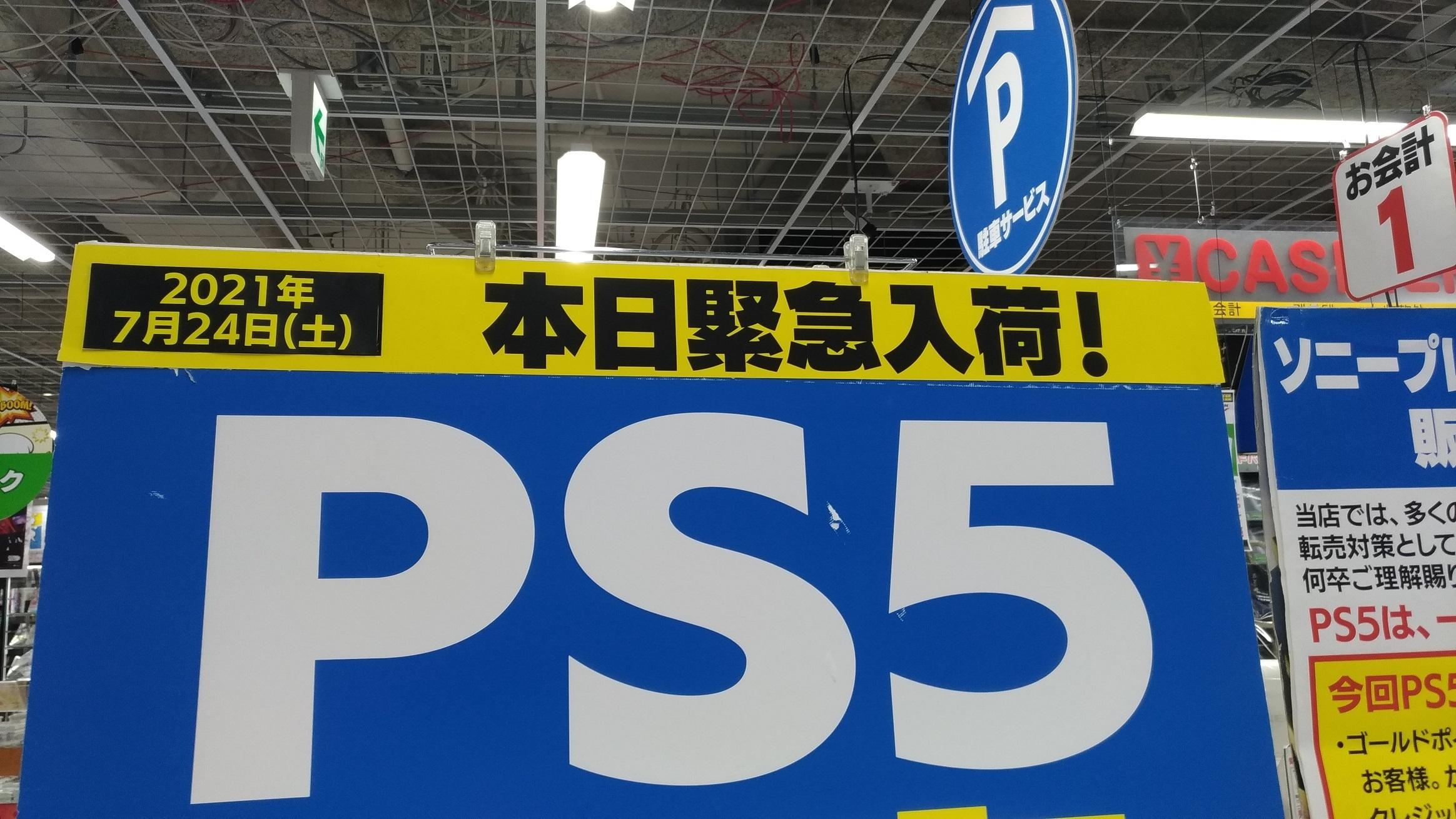 01_ps5_umeda_0724_.jpg