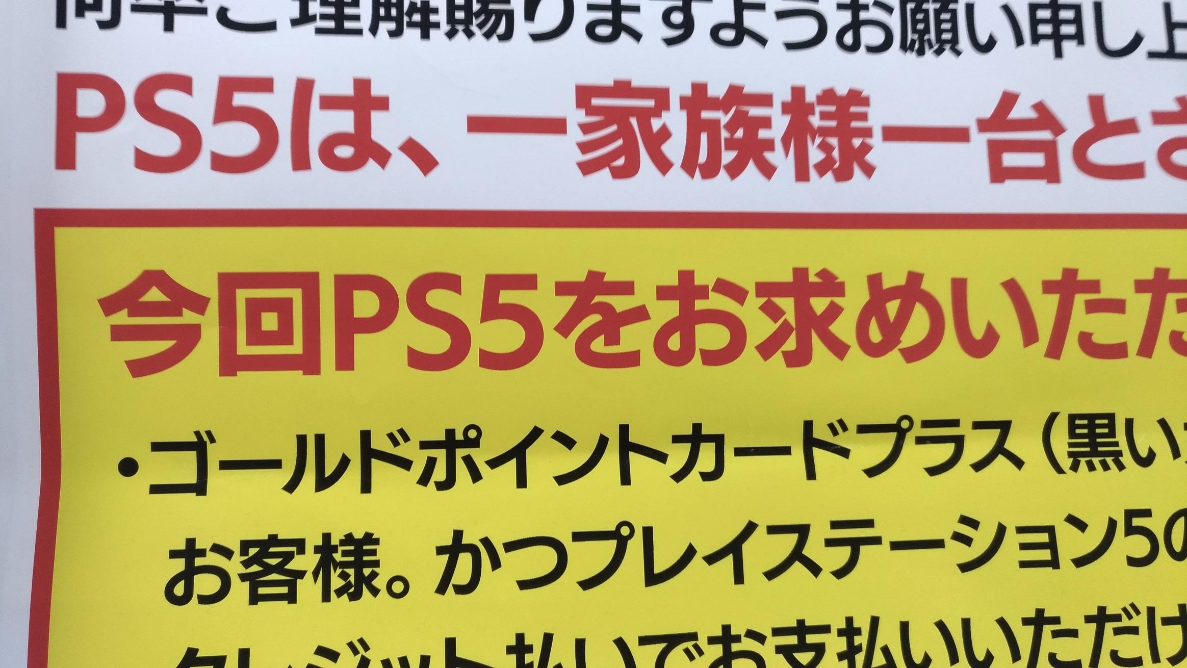 01_ps5_umeda_0724_1.jpg