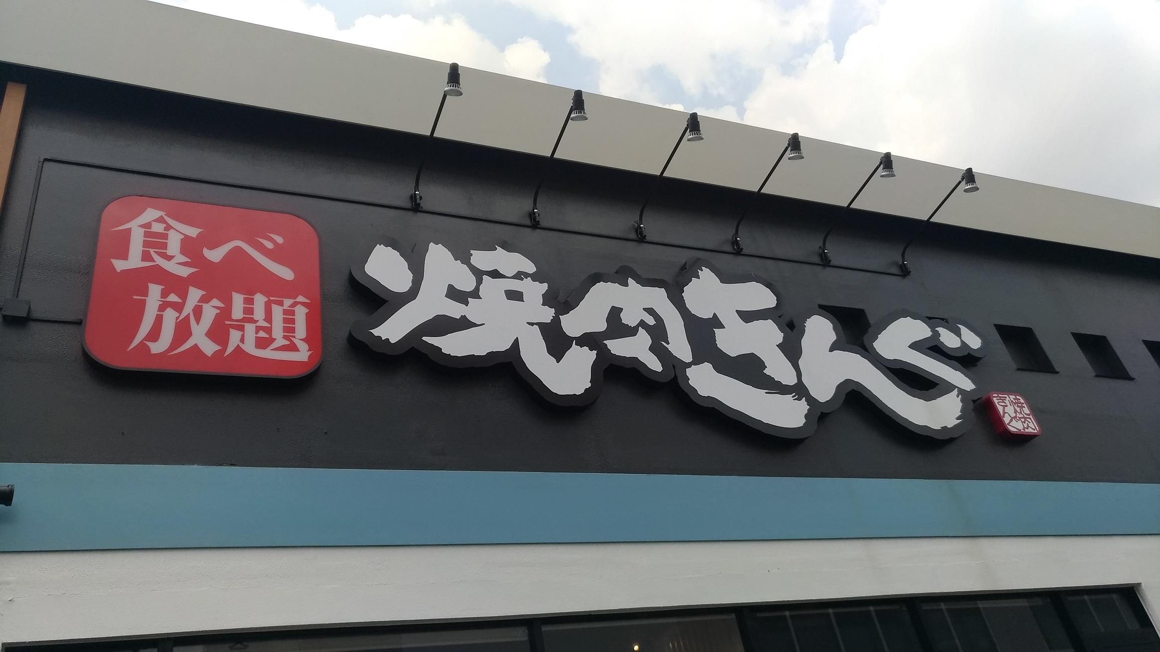 0_yakiniku_king_0802_.jpg