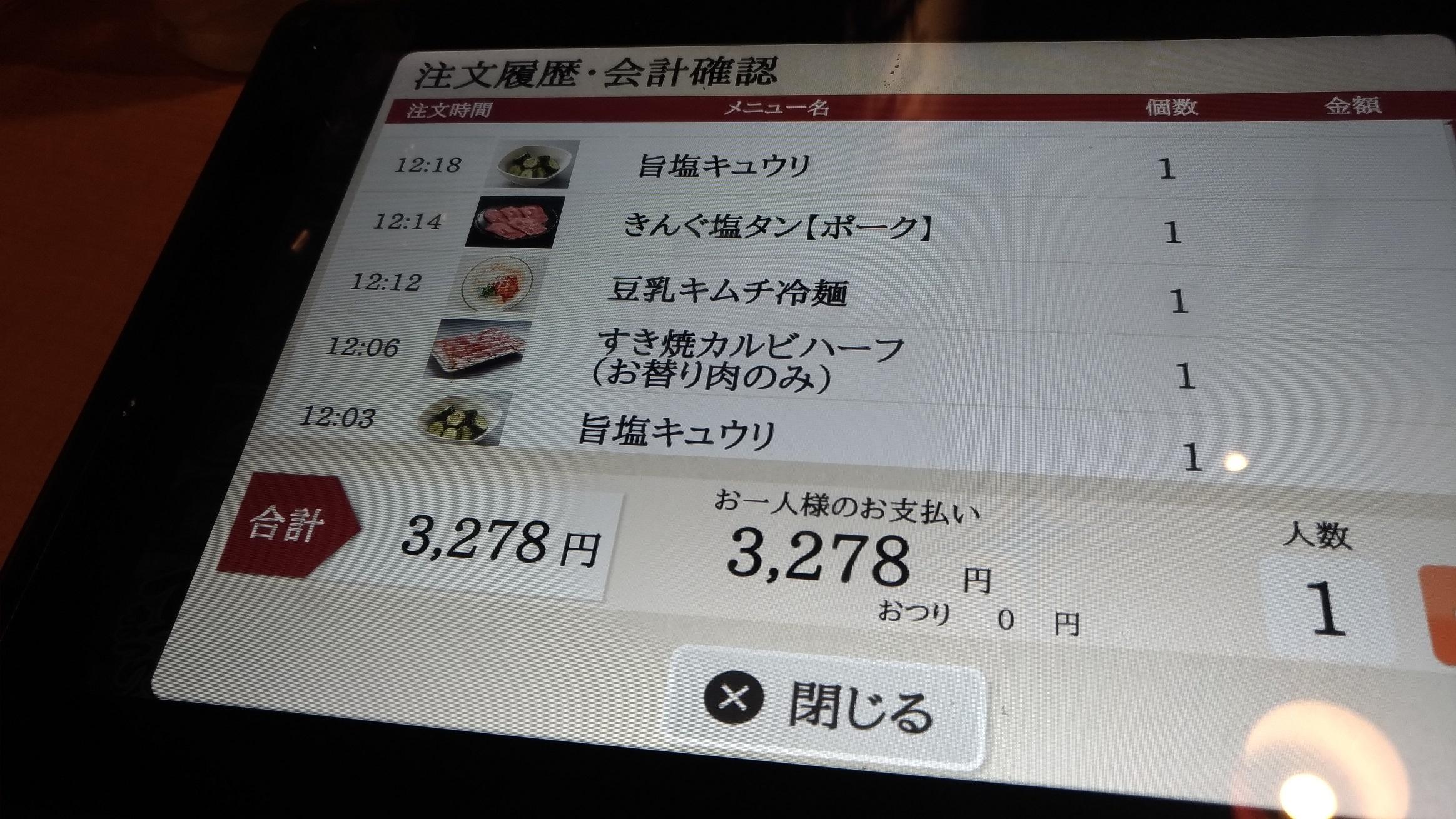 0_yakiniku_king_0802_1.jpg