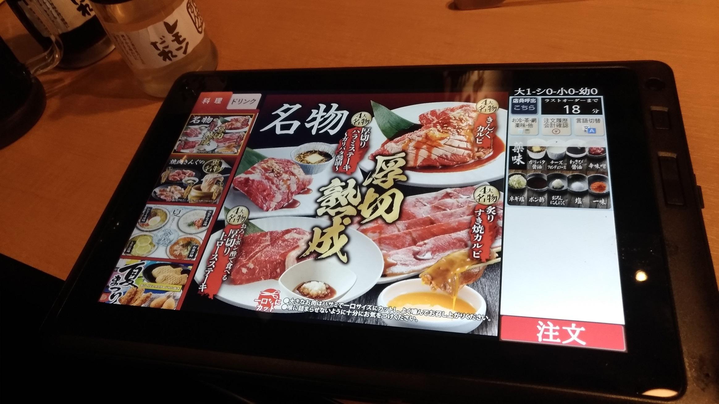 0_yakiniku_king_0802_3.jpg