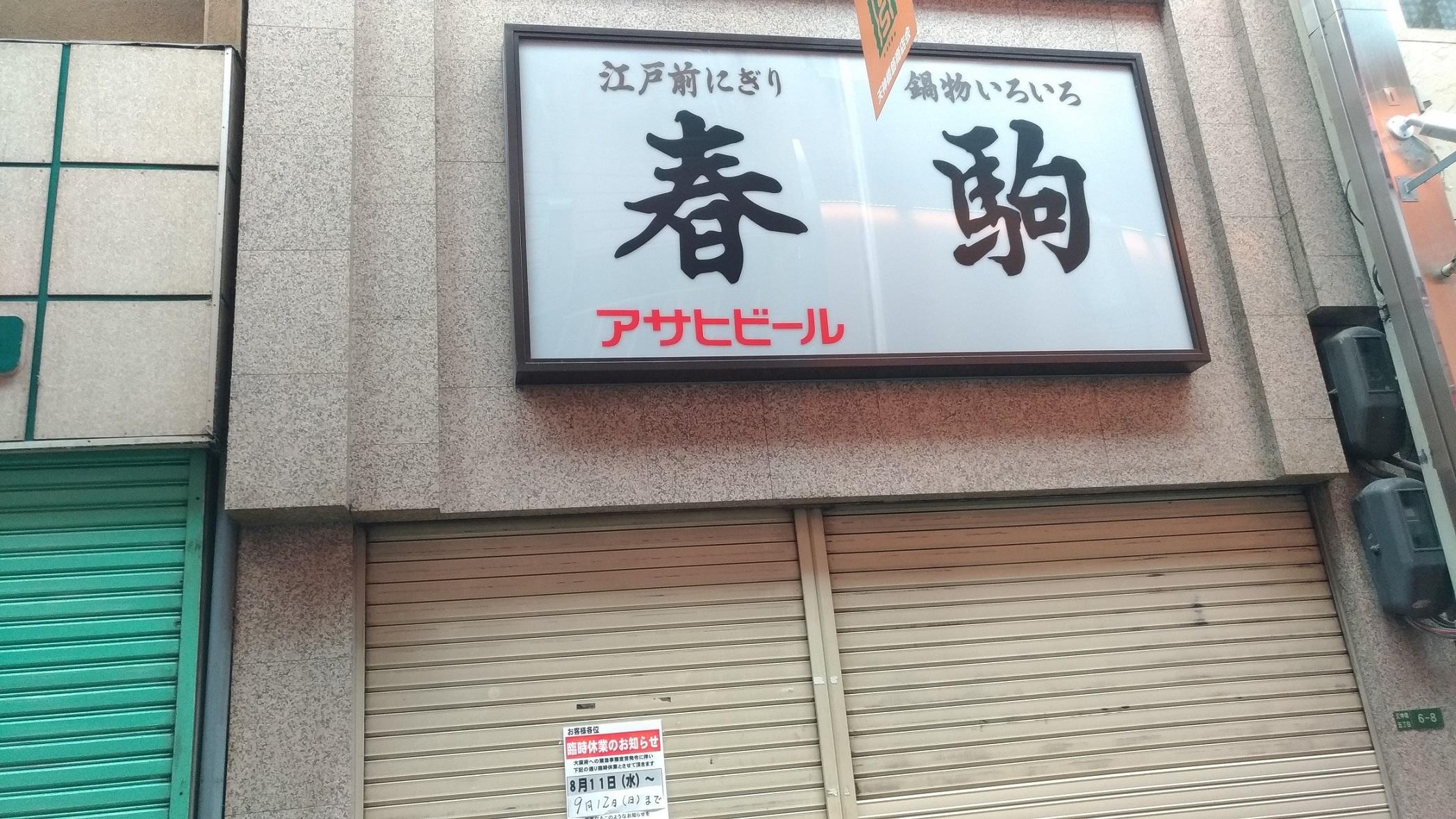 0osaka_sushi_1.jpg