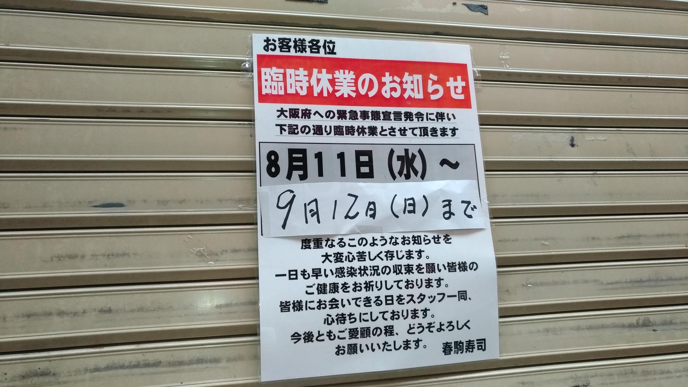 0osaka_sushi_12.jpg