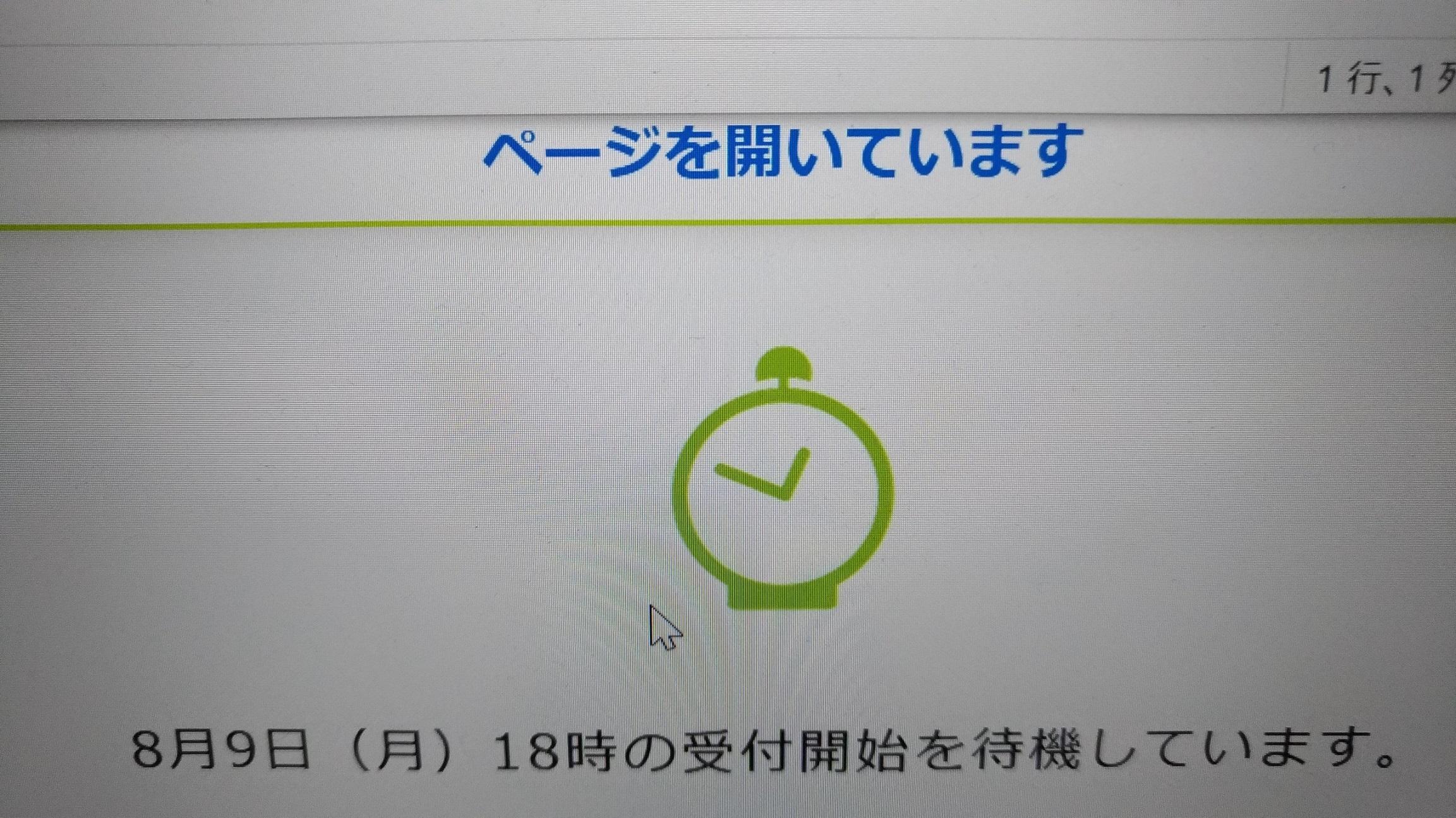 0wakuchin_osaka_reserve_1.jpg