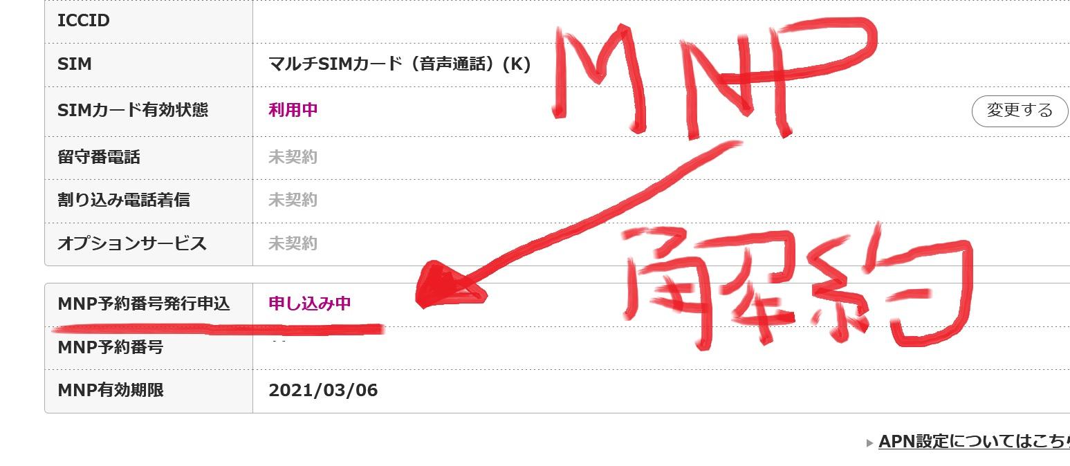 aeon_mobile_sumaho_mnp202102_1.jpg