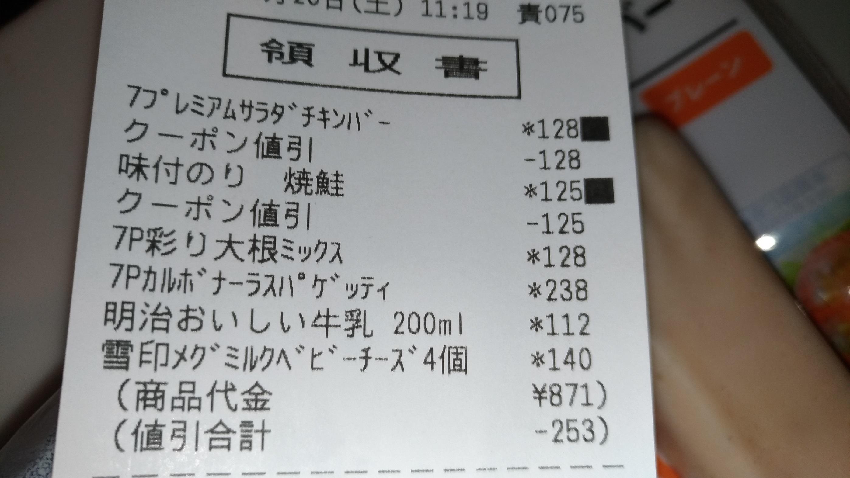 app_seven_2021_02_sumaho_.jpg