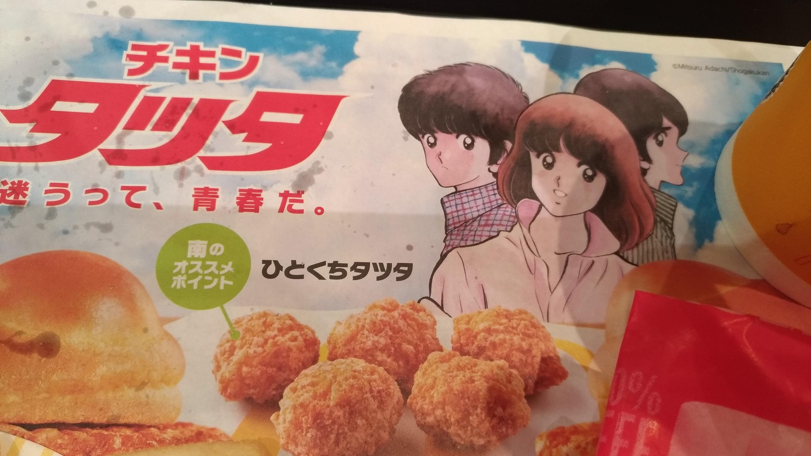 chikin_tatsuta_mac_2021_02_.jpg