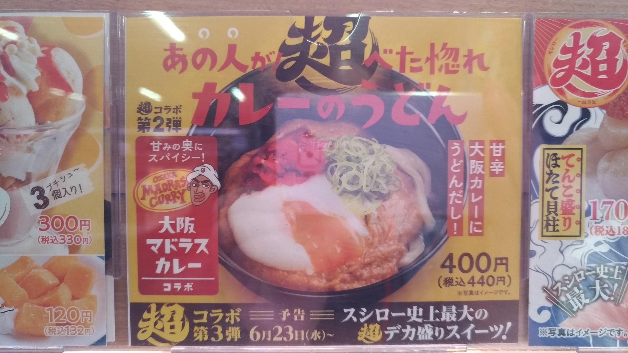 curry_sushi_osaka_.jpg