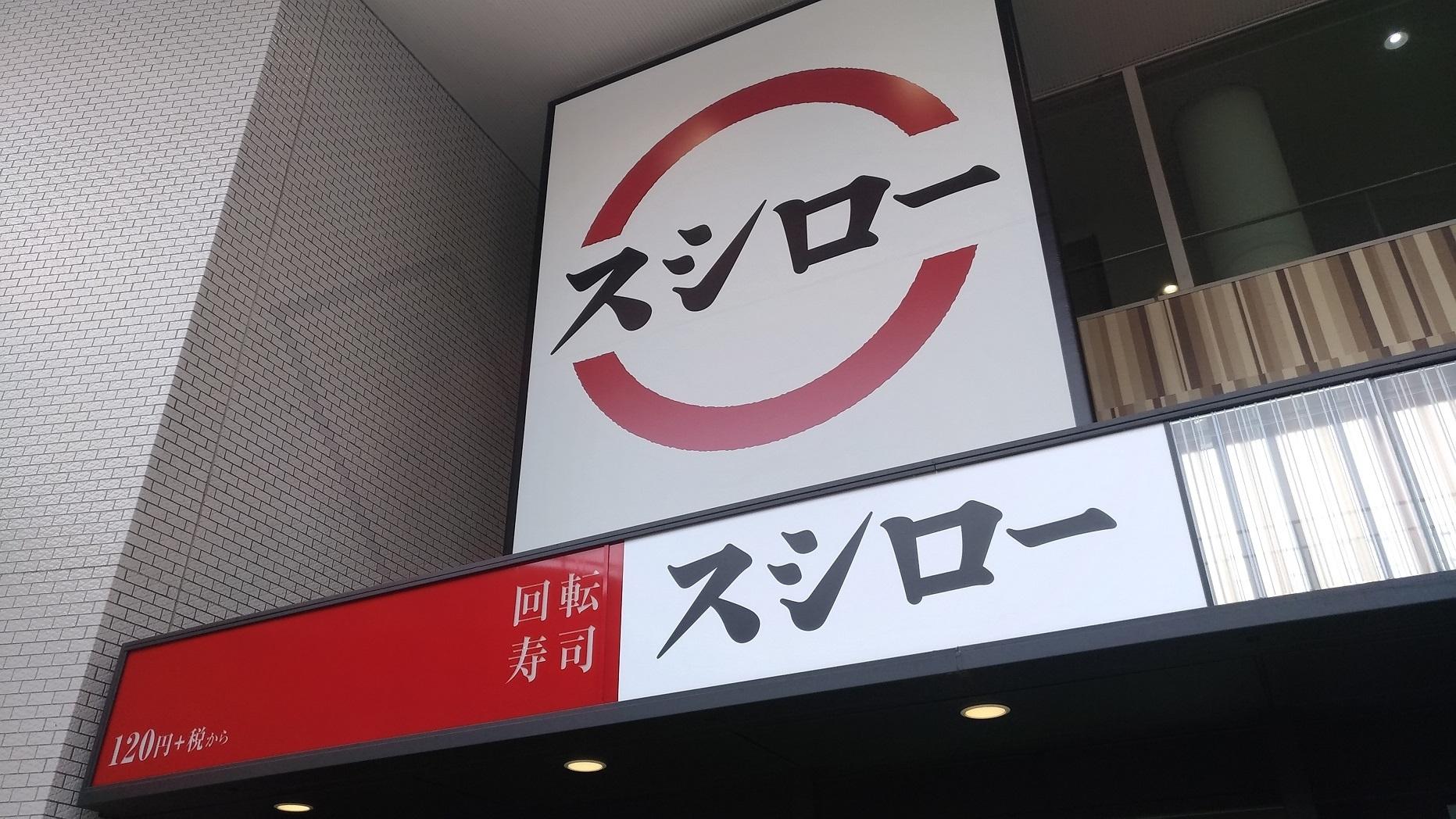 curry_sushiro_.jpg