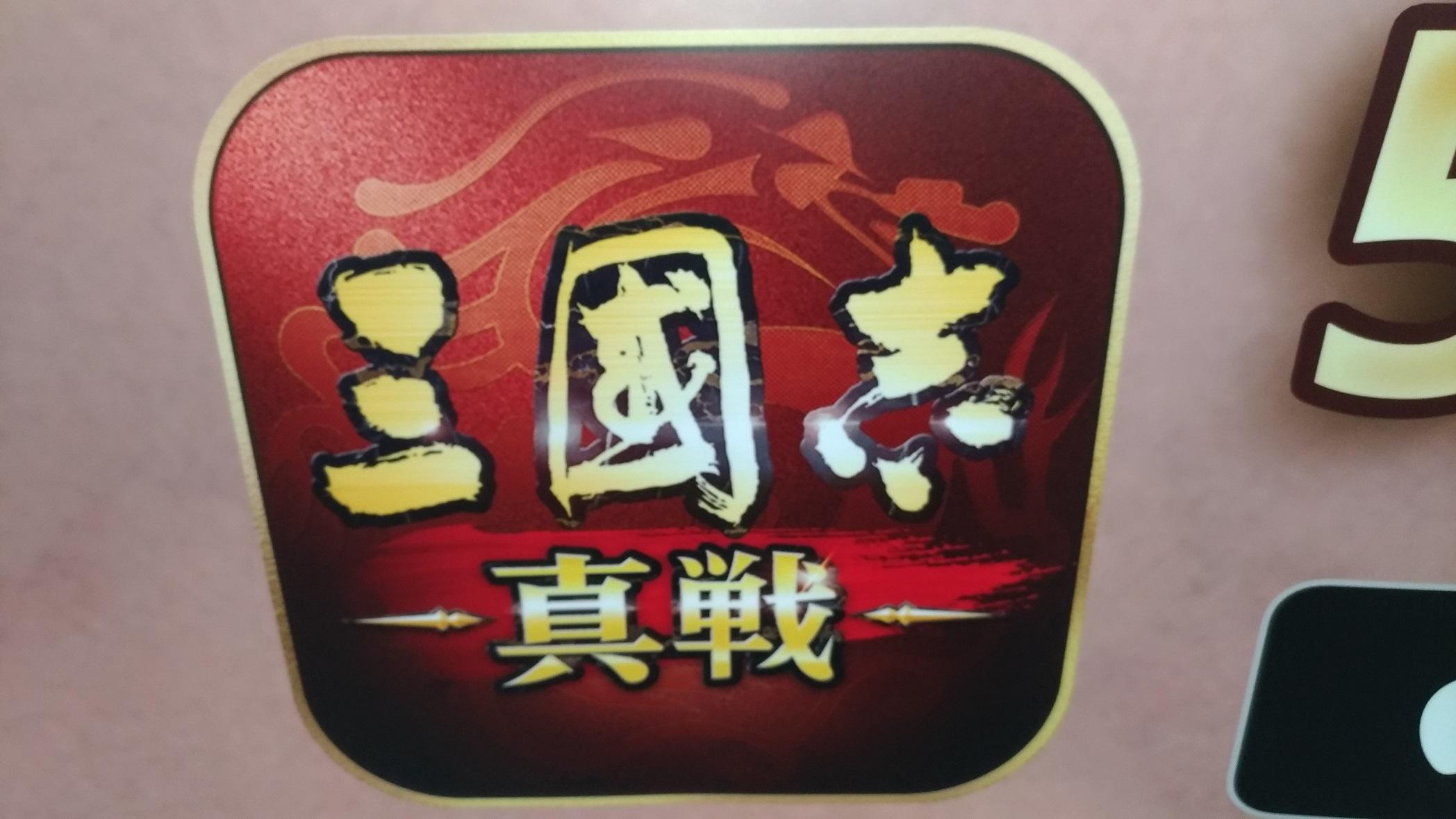 game_sangokushi_.jpg