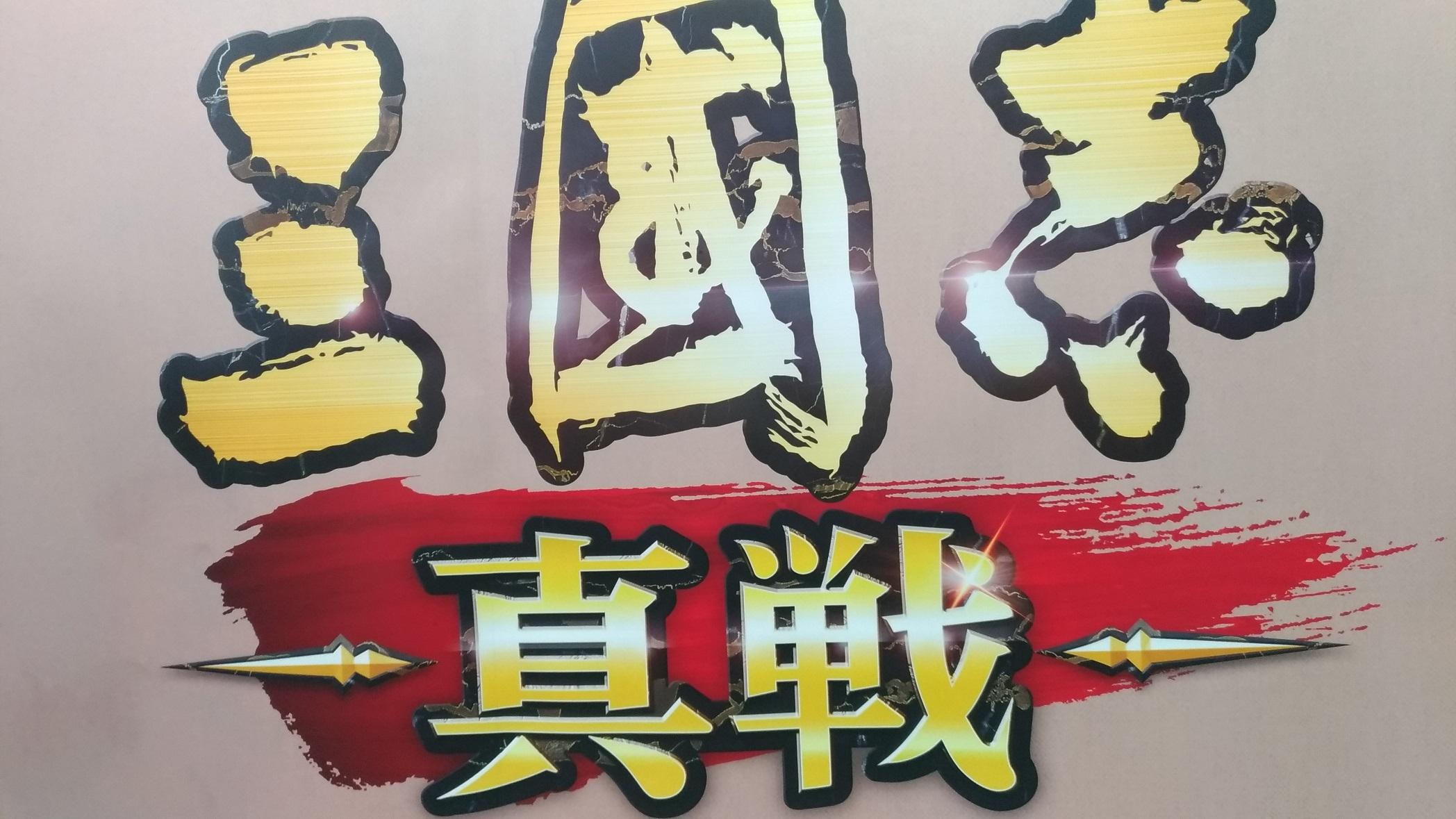 game_sangokushi_1.jpg