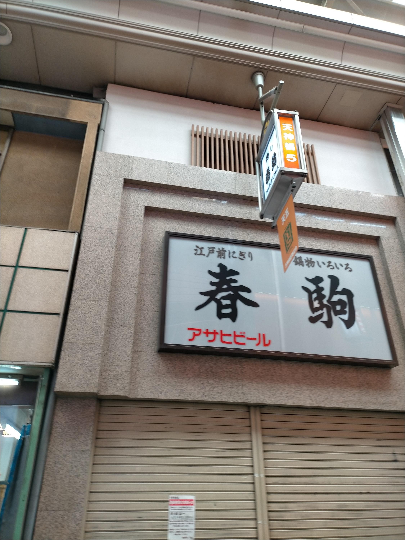 harukoma_osaka_tenma_2021_02_.jpg