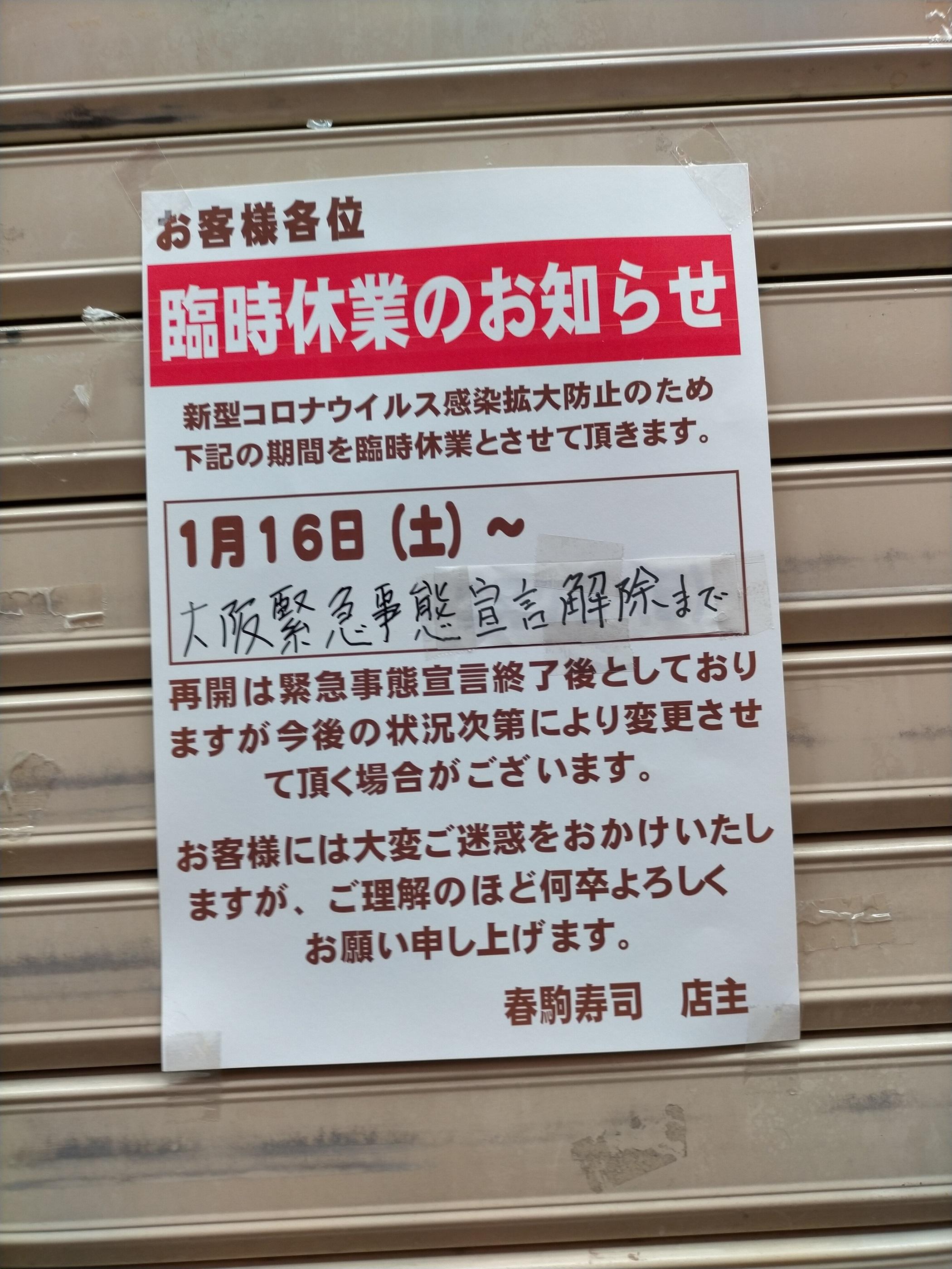 harukoma_osaka_tenma_2021_02_2.jpg