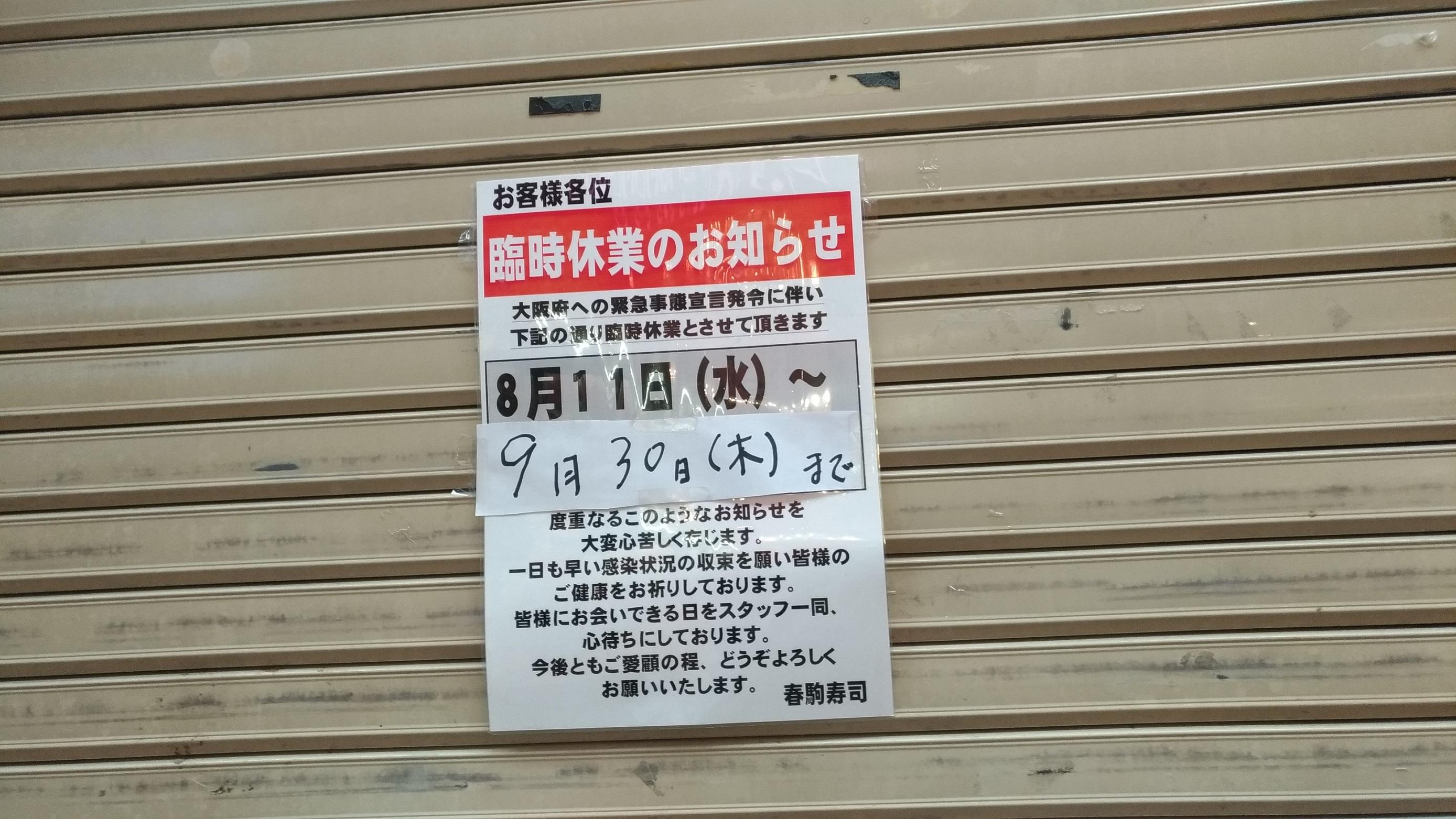 harukoma_sushi_0925_2021.jpg