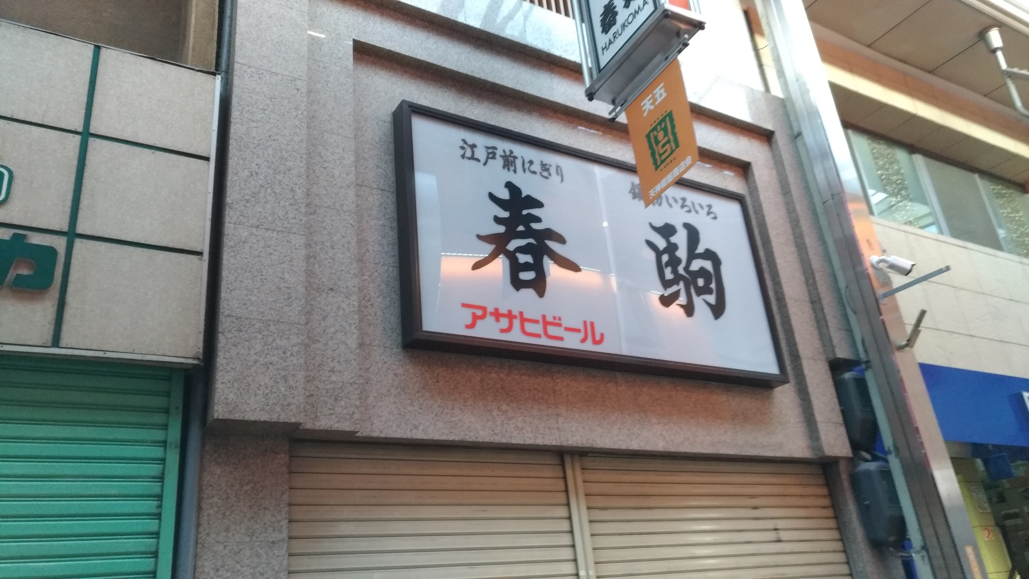 harukoma_sushi_2020_2021_1.jpg
