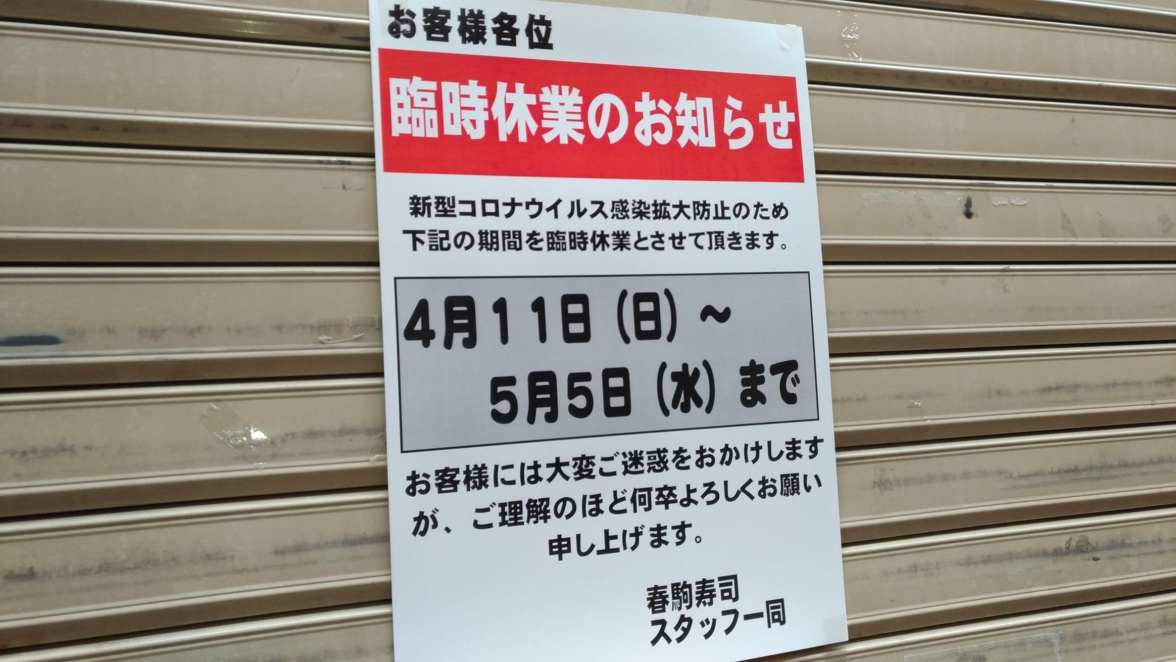 harukoma_sushi_tenma_0423_2021_.jpg