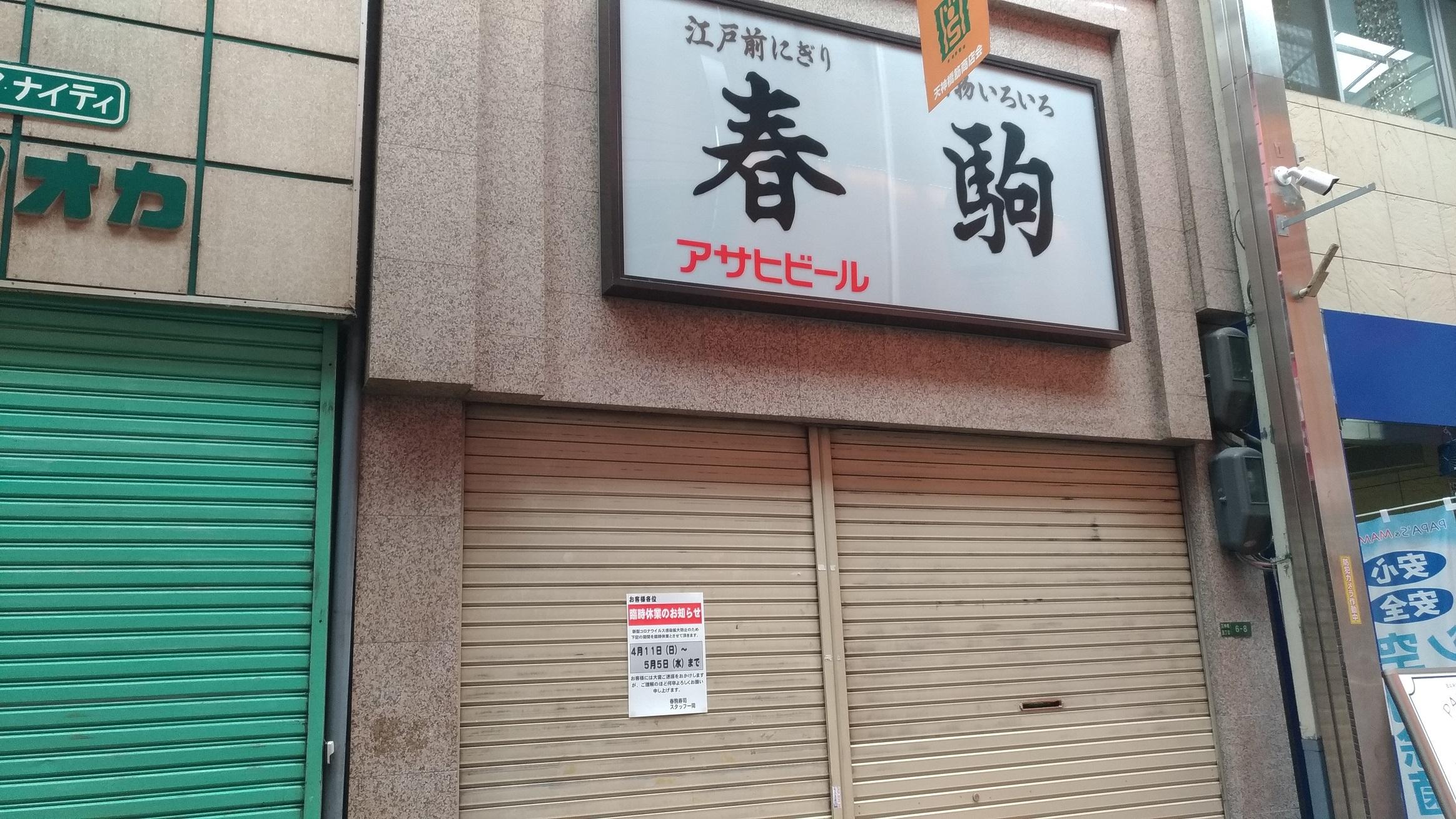 harukoma_sushi_tenma_0423_2021_1.jpg