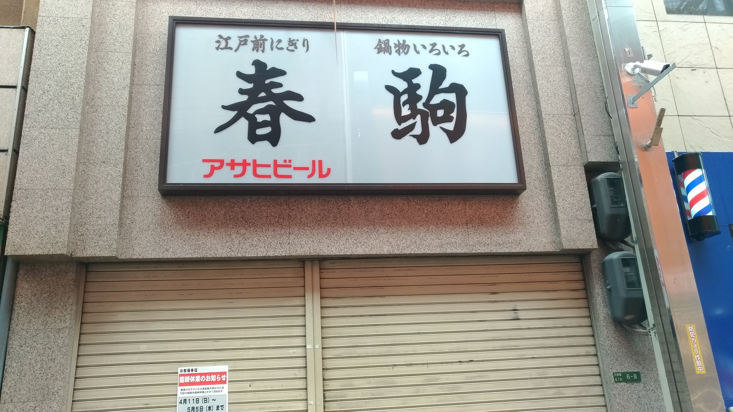 harukoma_sushi_tenma_0423_2021_12.jpg