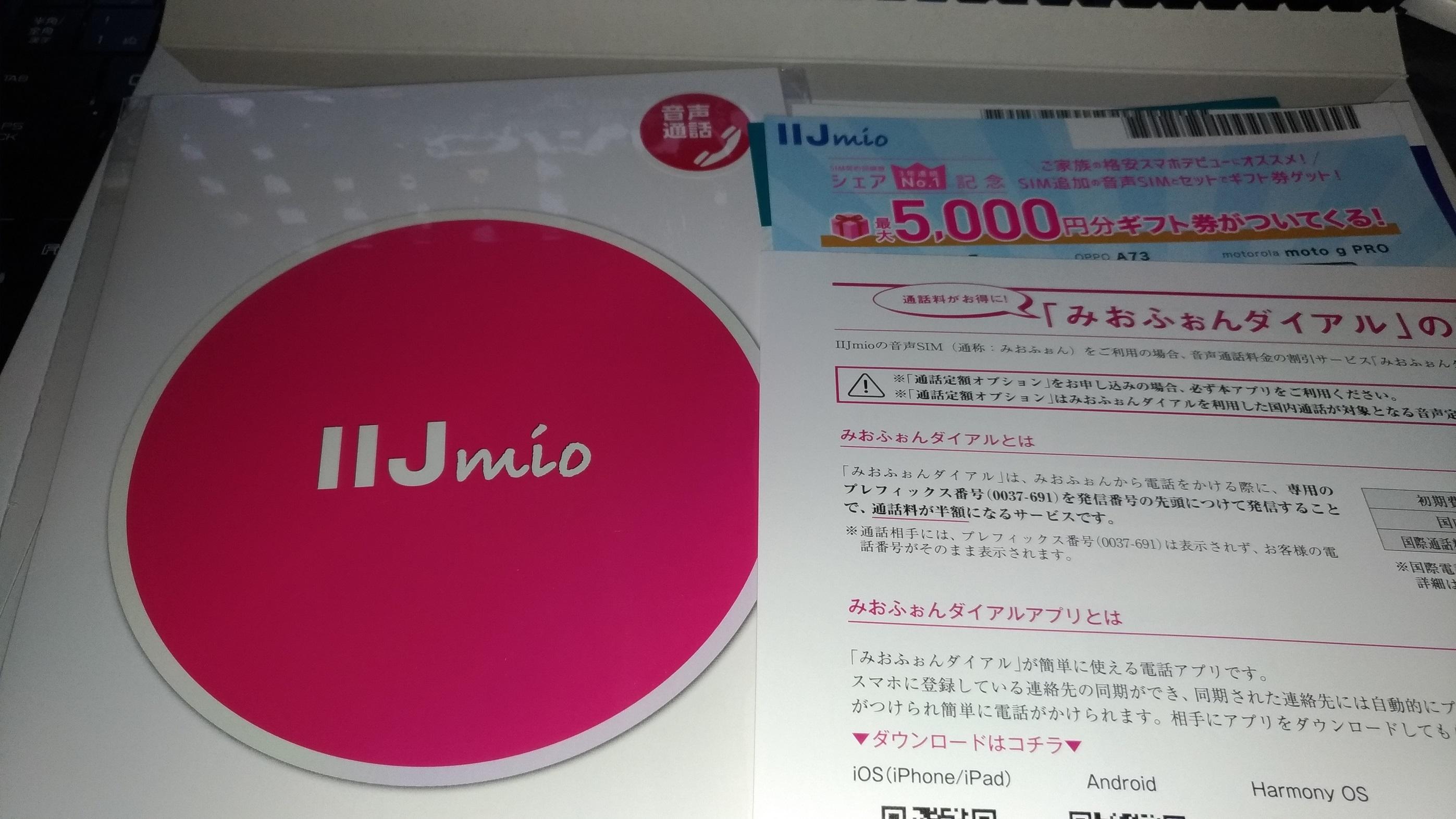 iijmio_kakuyasu_sumaho202102_.jpg