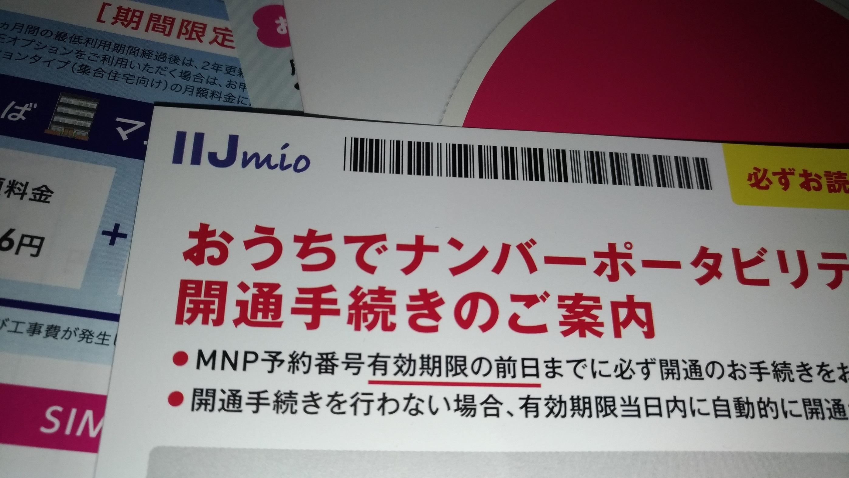 iijmio_kakuyasu_sumaho202102_2.jpg