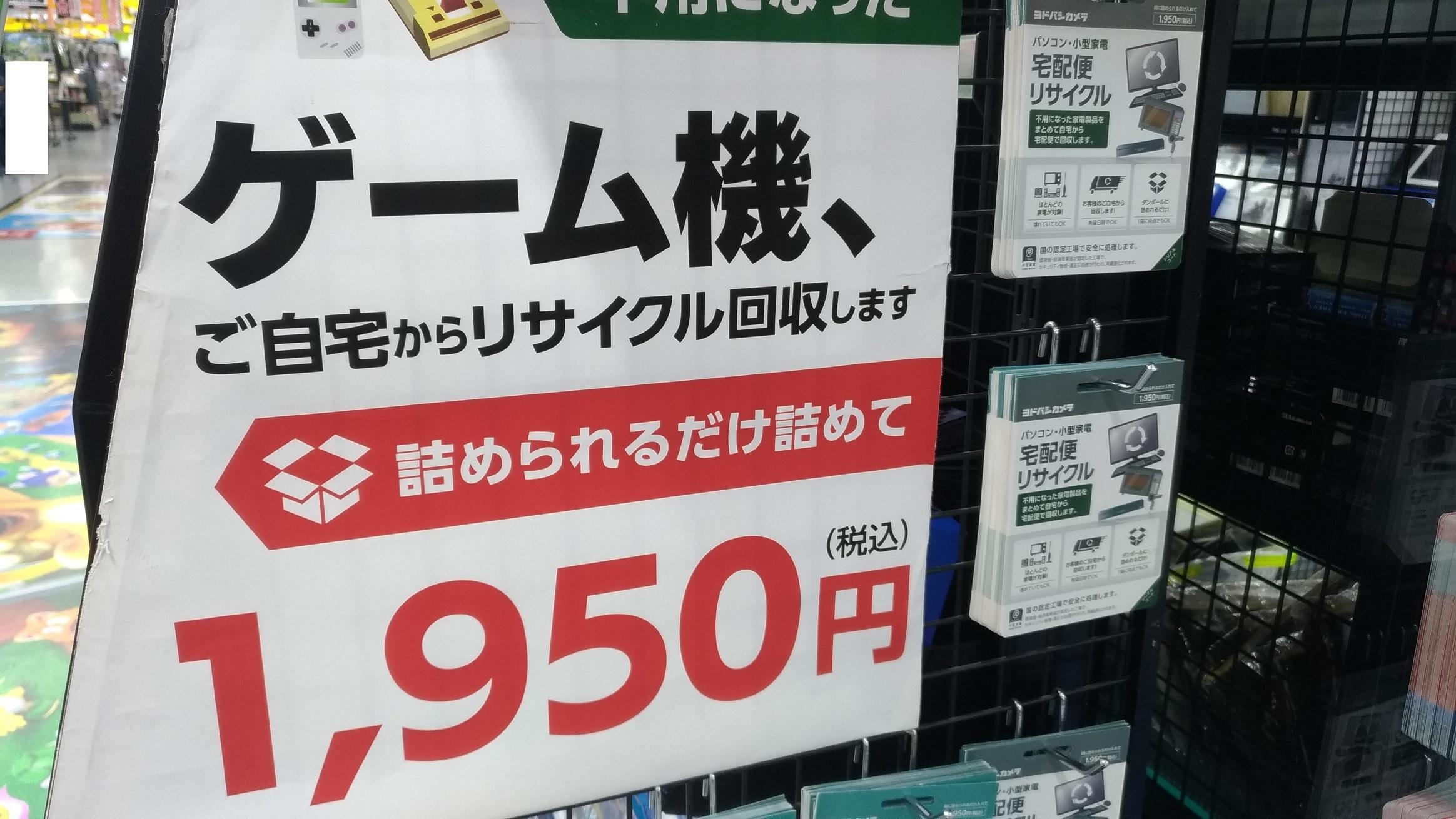 kaden_yodobashi_umeda_ricycle.jpg