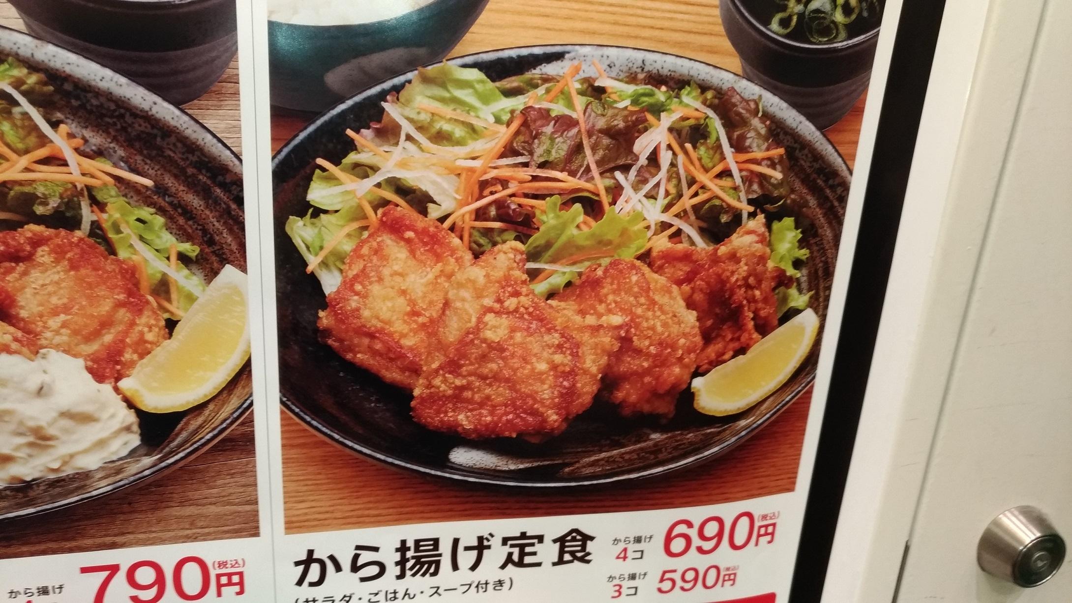 karaage_hanamaru_lunch_0408.jpg