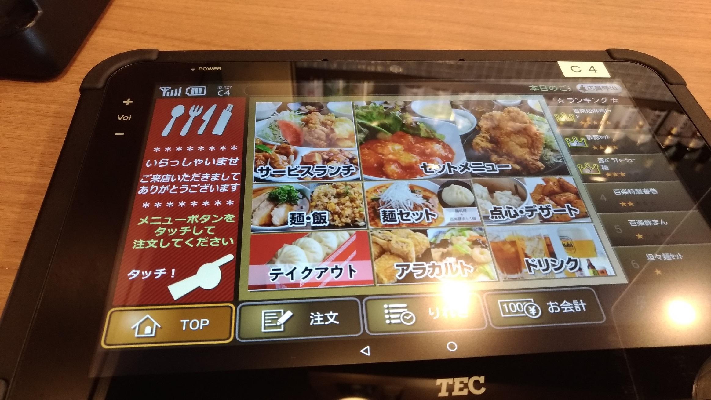 lunch_osaka_abeno_omori_08_3.jpg