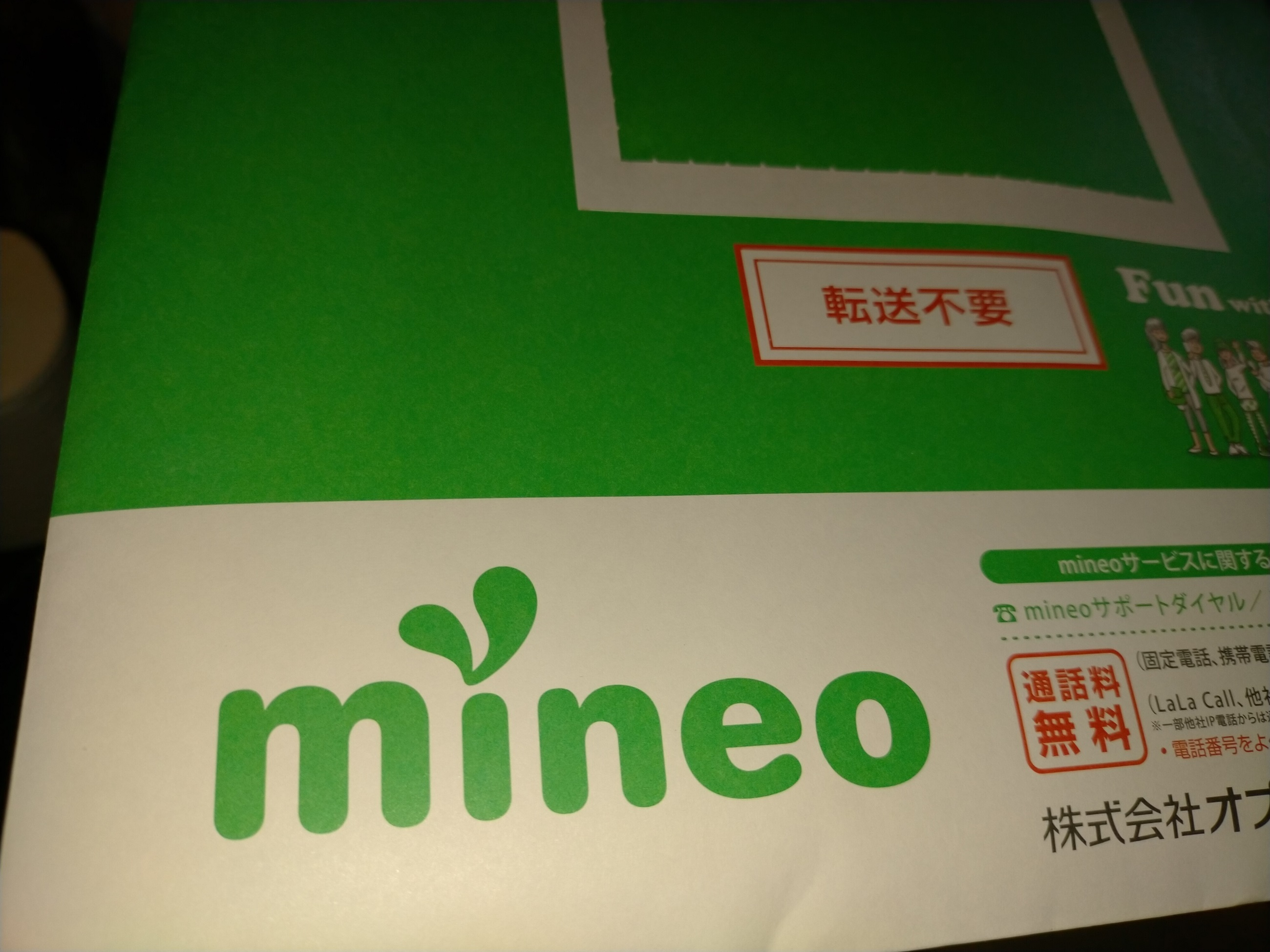 mineo_sim_card_new_.jpg