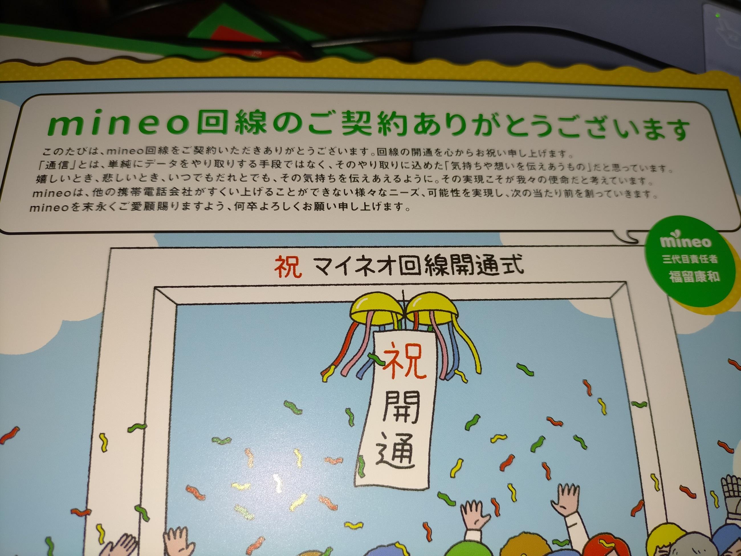 mineo_sim_card_new_3.jpg