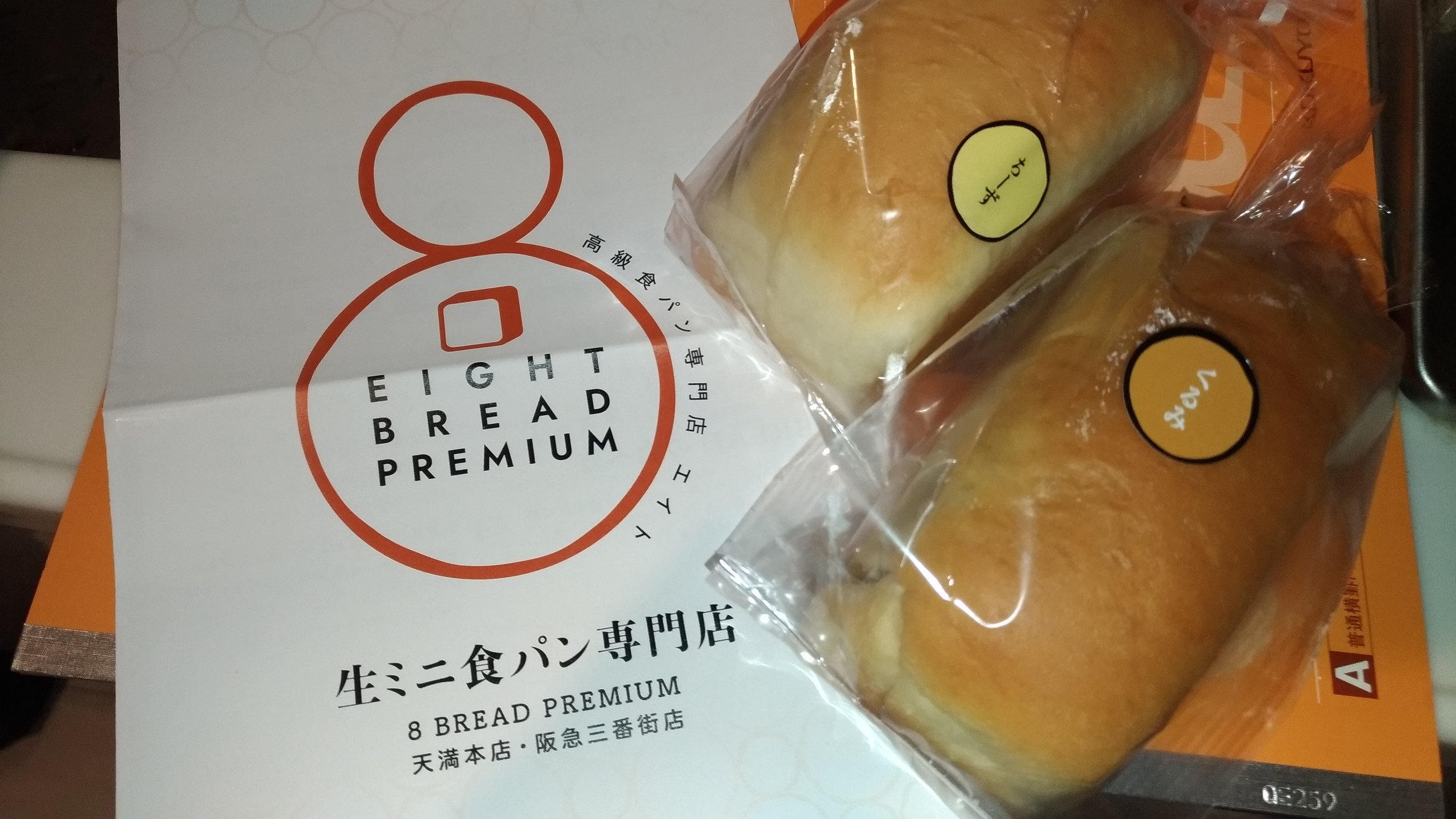 mini_shoku_pan_umeda.jpg