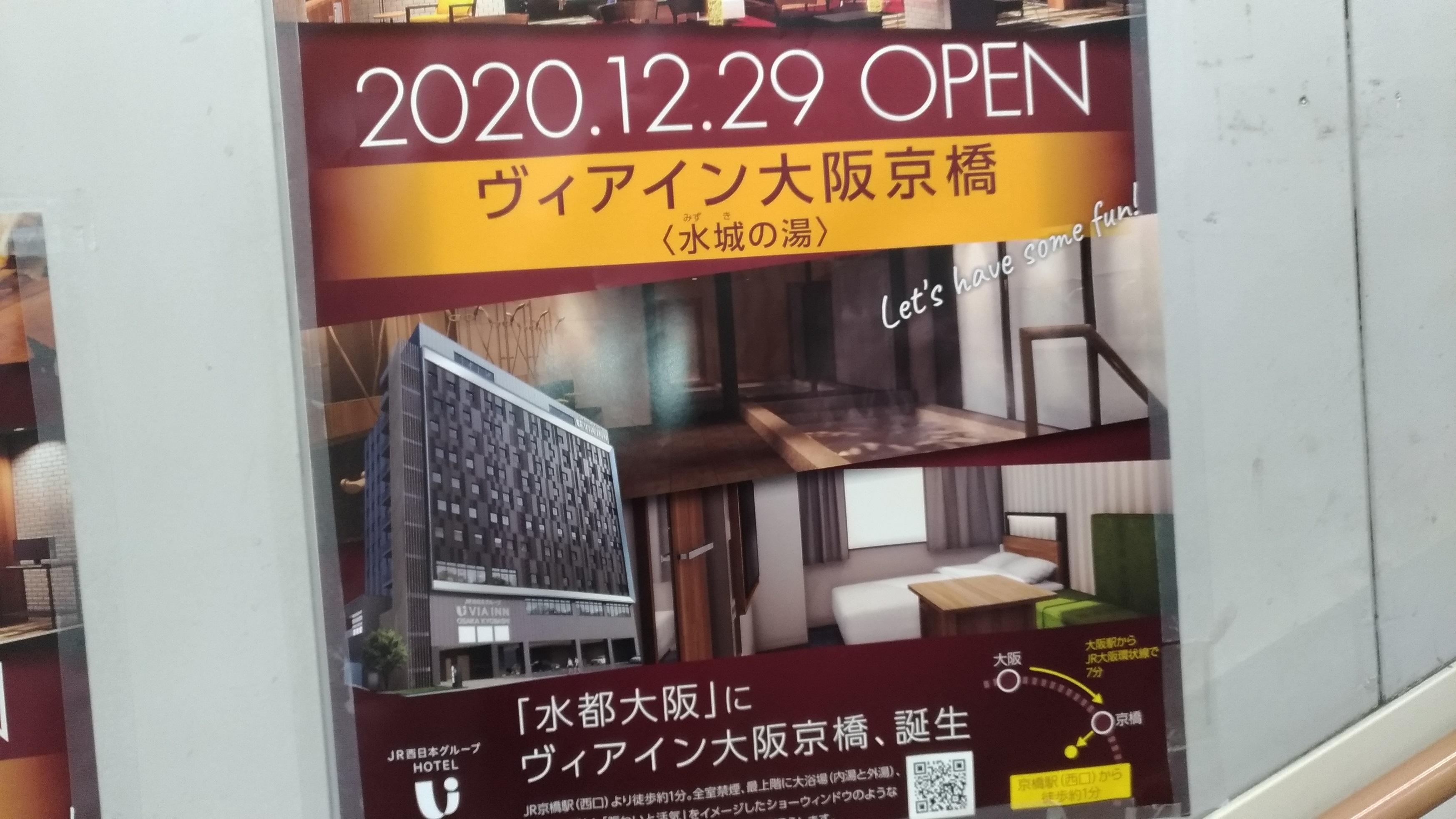 new_hotel_kyobashi_osaka_2021_1.jpg