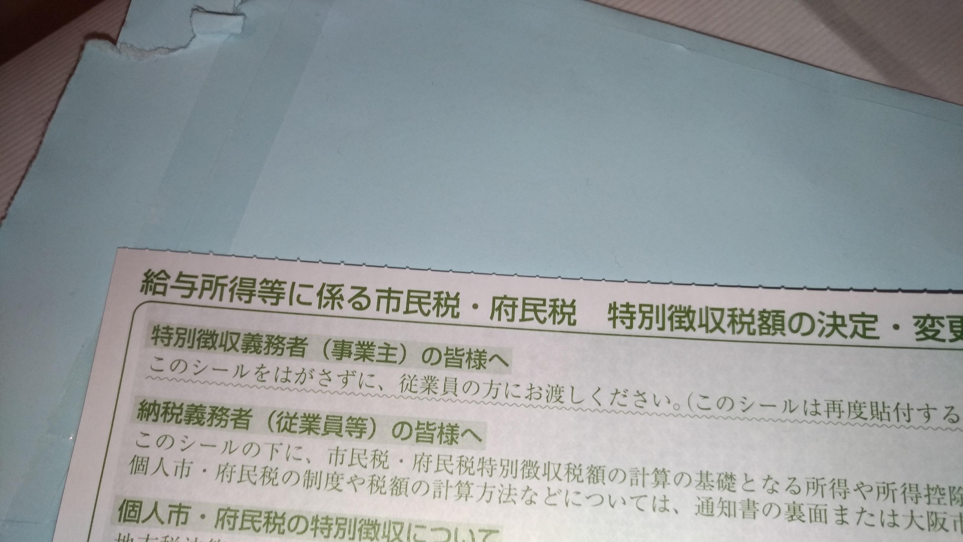 osaka_city_jumin_2021_3.jpg
