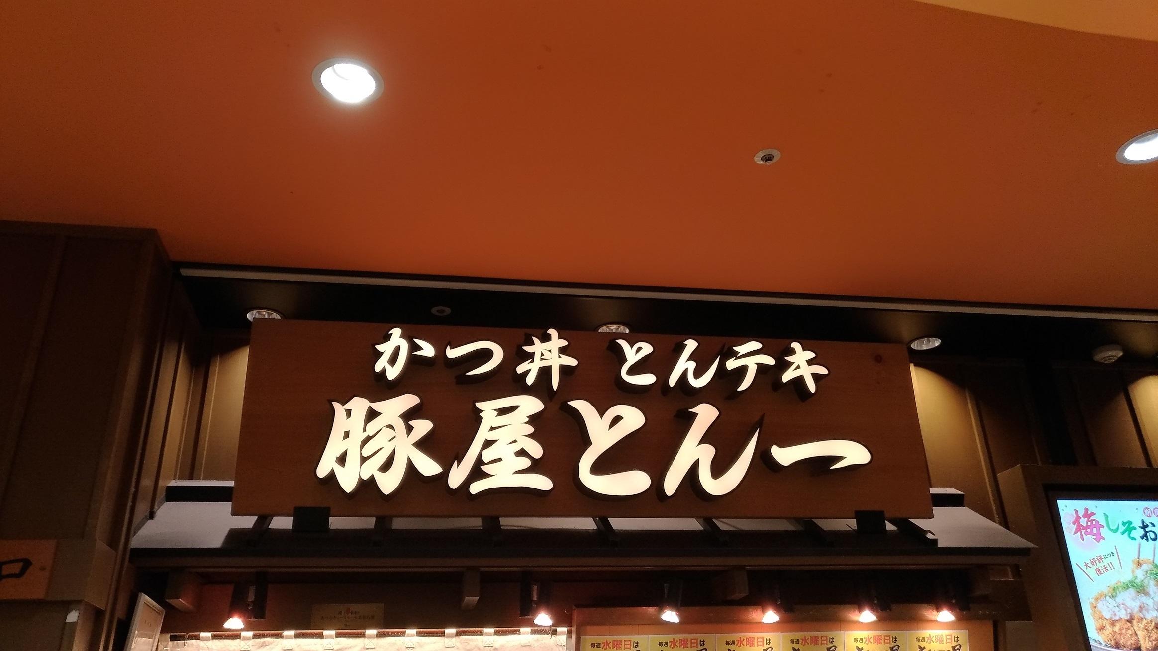 osaka_lunch_0813_chikin_1.jpg