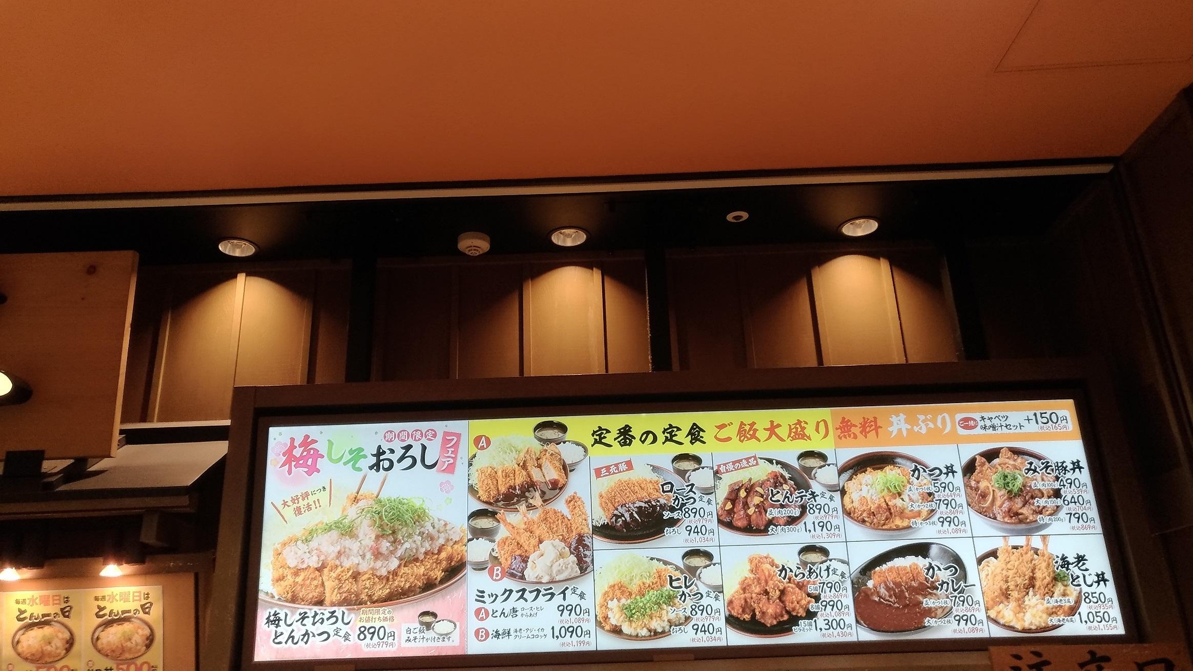 osaka_lunch_0813_chikin_4.jpg