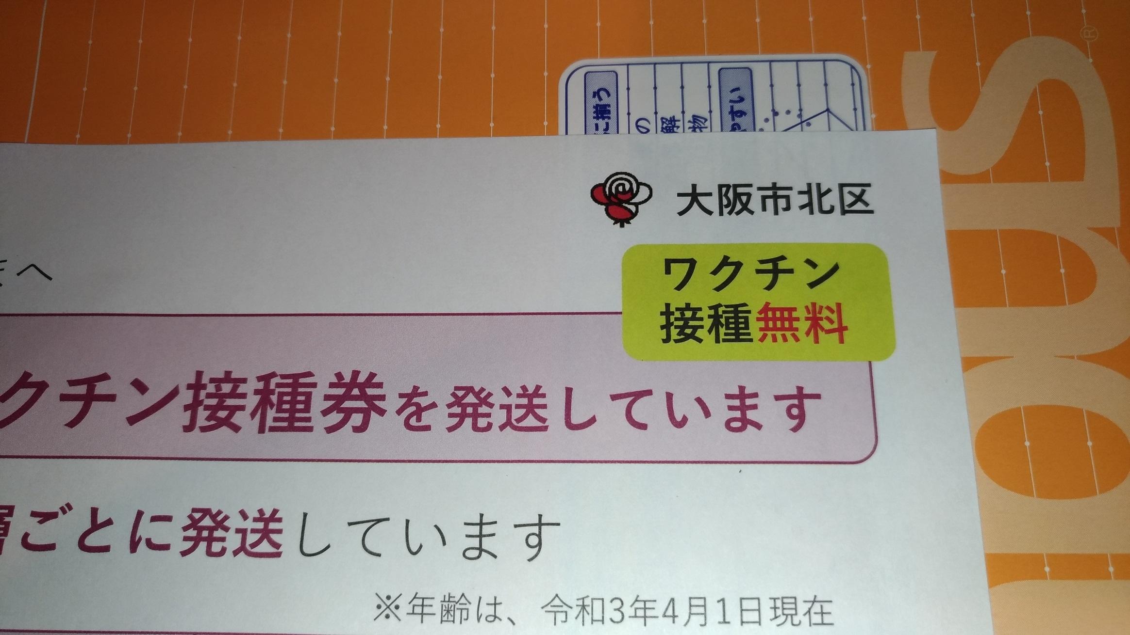 osaka_wakuchin_.jpg