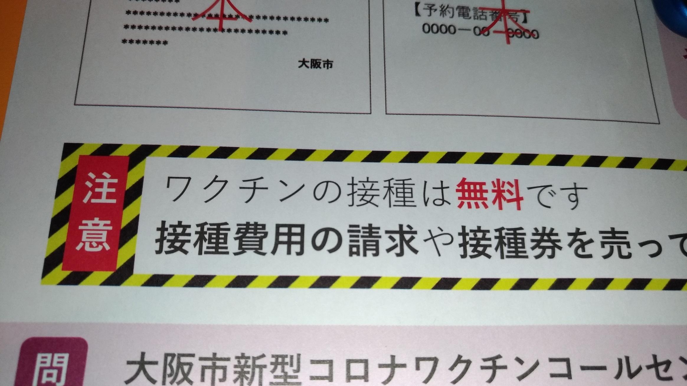 osaka_wakuchin_2.jpg