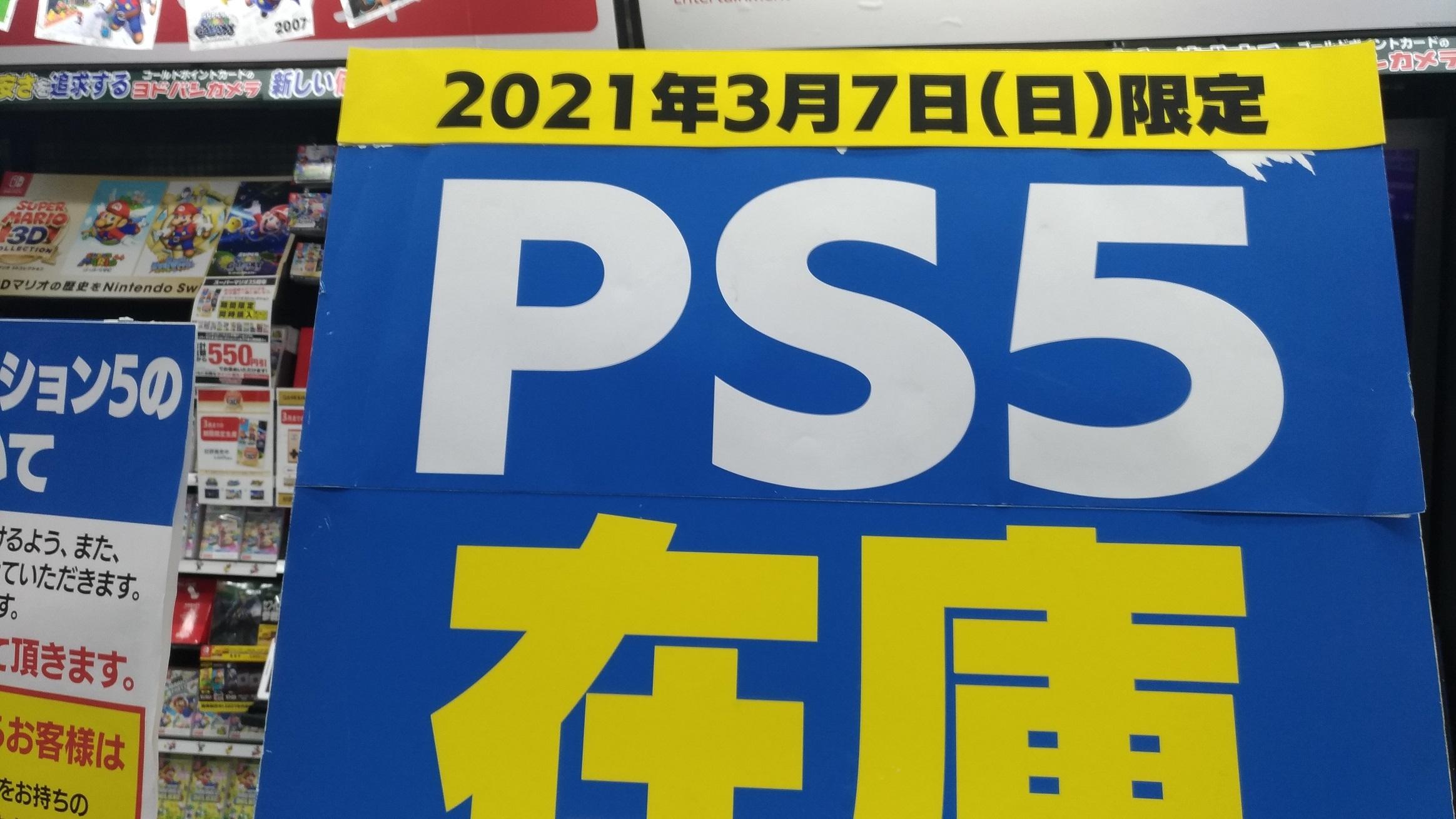 ps5_0307_2021_umeda_osaka.jpg
