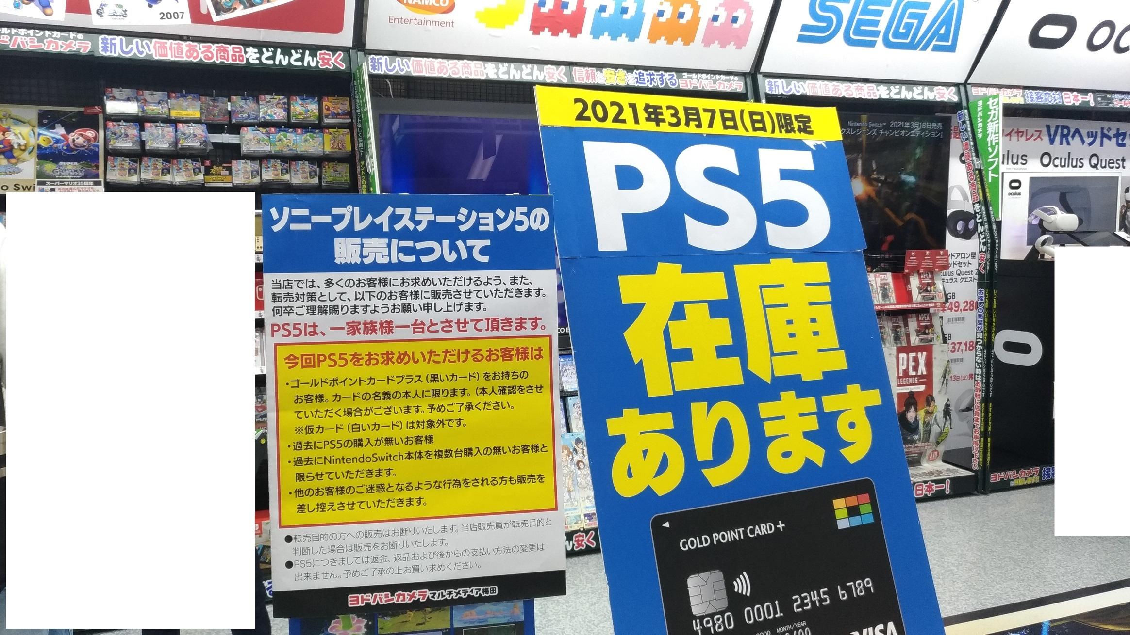 ps5_0307_2021_umeda_osaka1.jpg