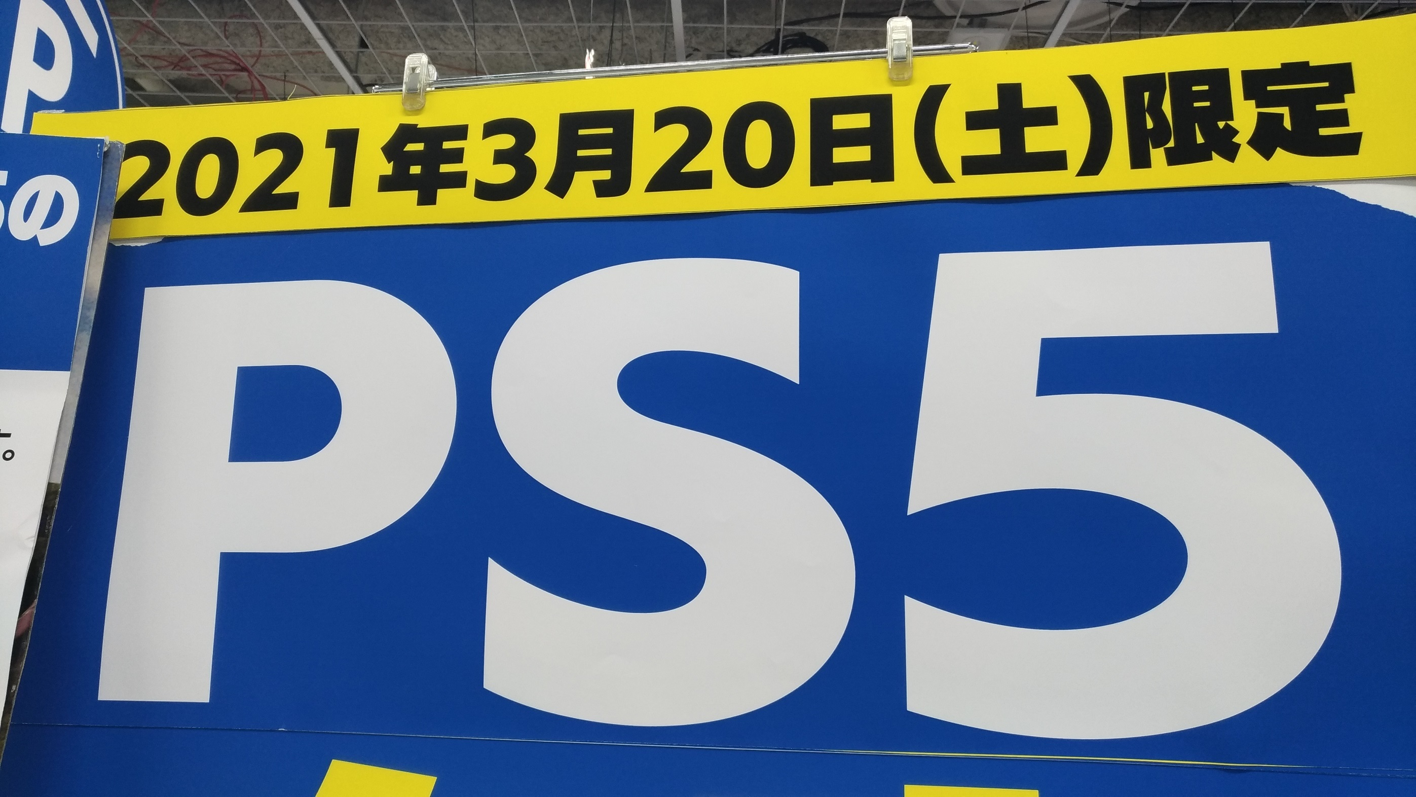 ps5_0320_umeda_osaka_.jpg
