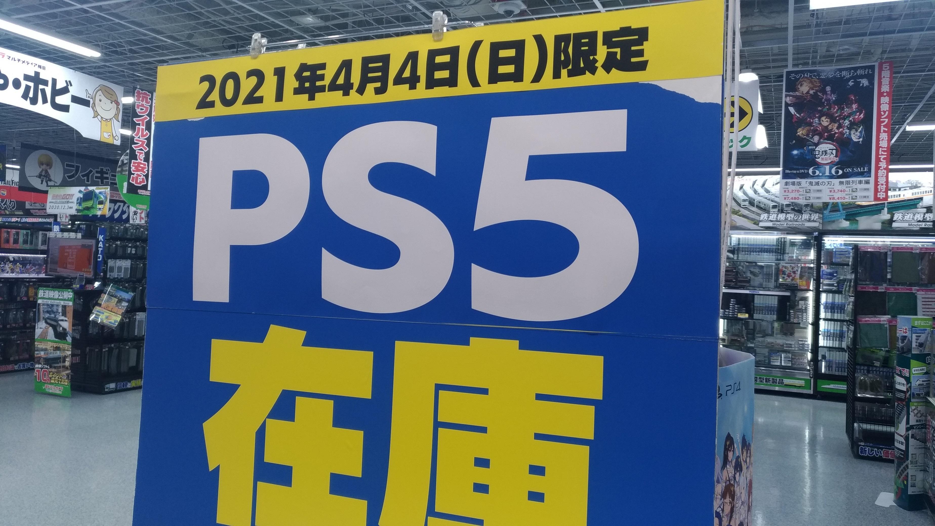 ps5_0404_yodobashi_umeda_.jpg