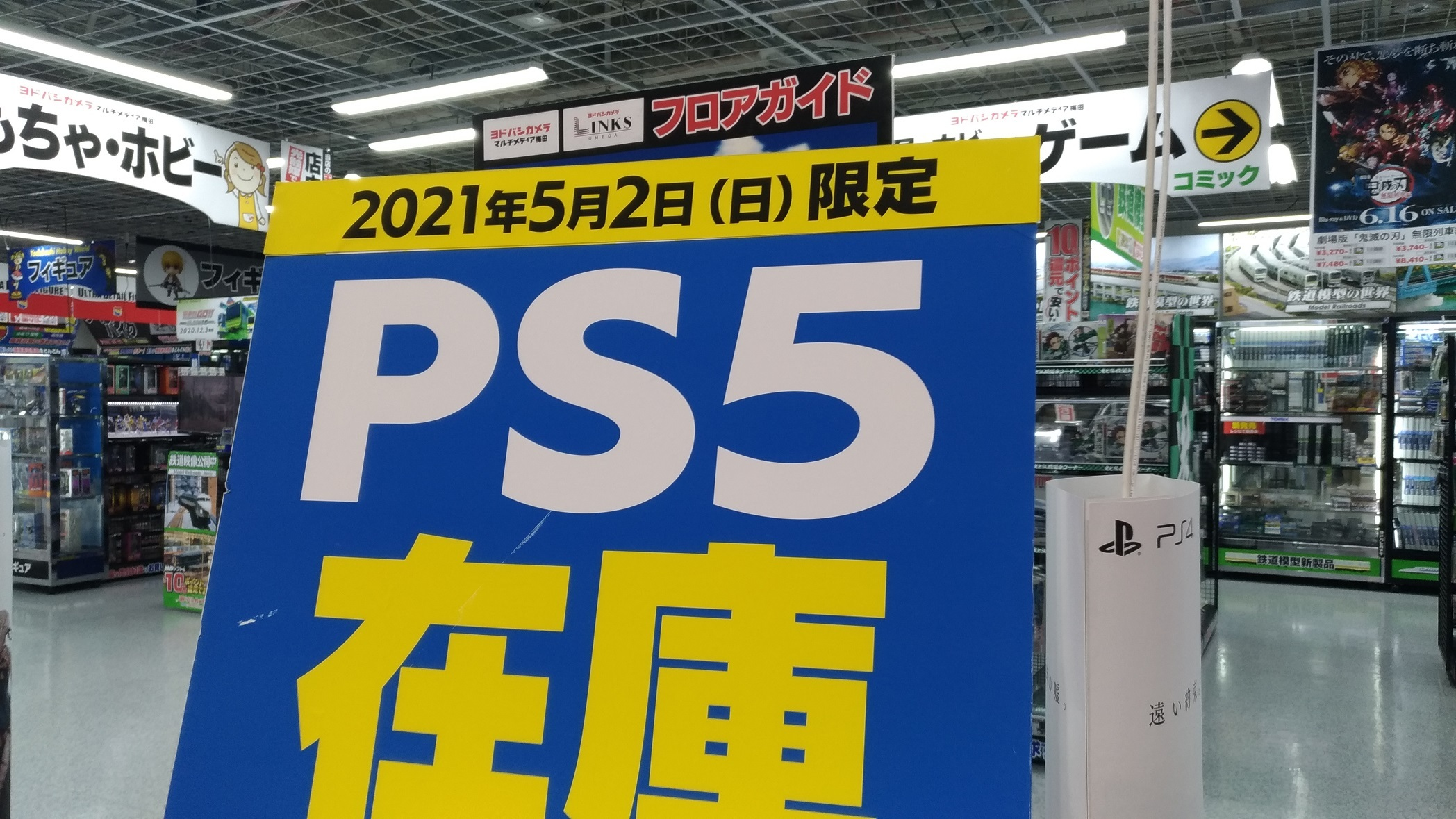 ps5_umeda_0502_presute.jpg