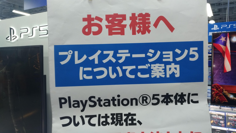 ps5_umeda_osaka_yodobashi_0130_2.jpg
