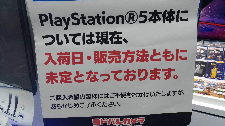 ps5_umeda_osaka_yodobashi_0130_5.jpg