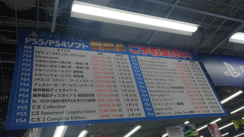 ps5_umeda_osaka_yodobashi_0130_6.jpg