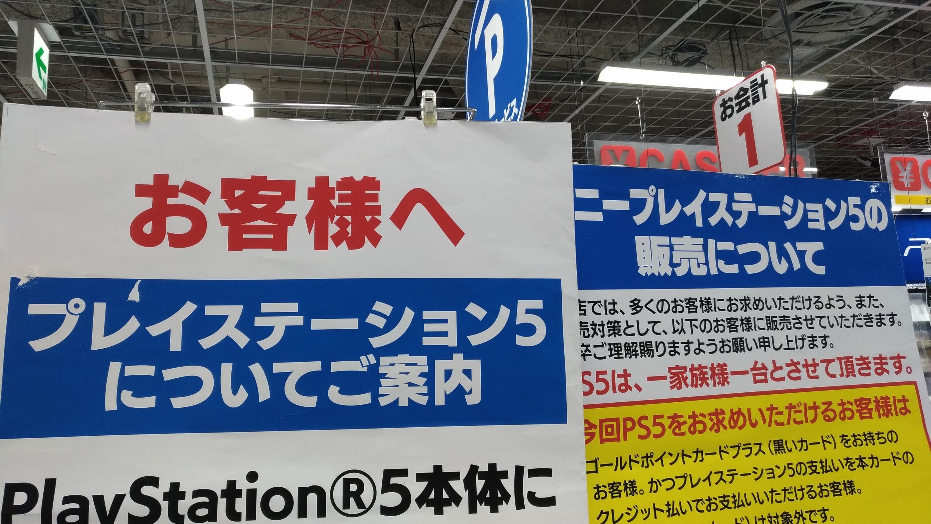 ps5_yodobashi_osakaumeda_.jpg