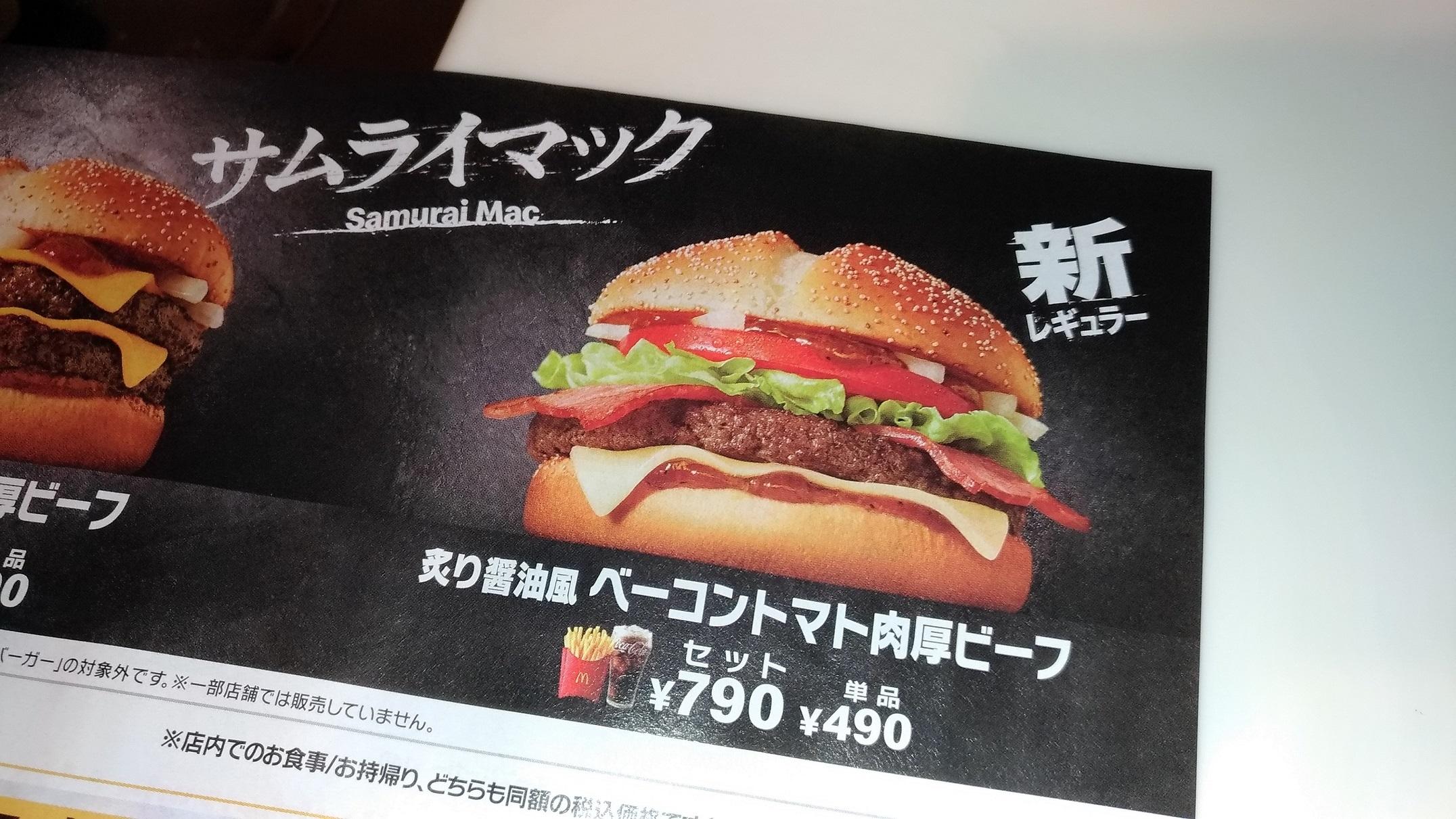 samurai_2021_mac_blog.jpg